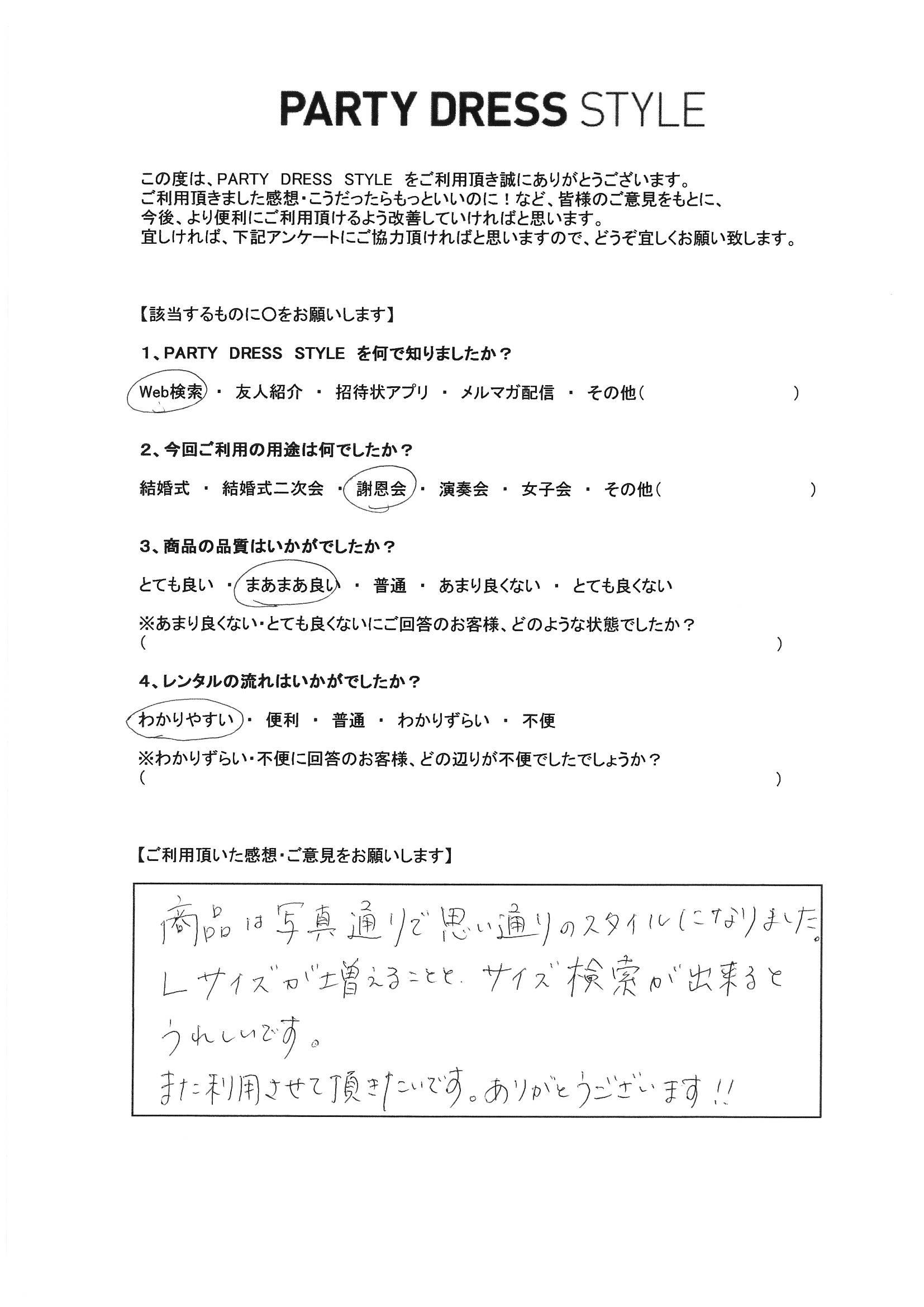 3月No.5謝恩会ご利用 千葉エリア