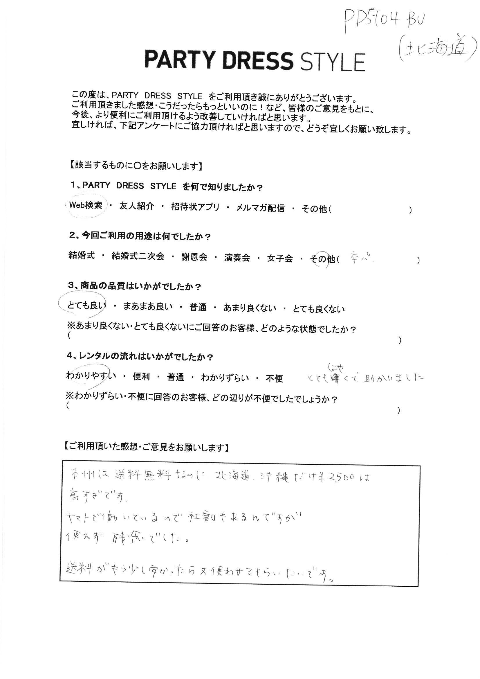 本州は送料無料なのに北海道・沖縄だけ¥2500は高すぎです。<br /> ヤマトで働いているので社割もあるのですが使えず残念でした。<br /> 送料がもう少し安かったらまた使わせてもらいたいです。