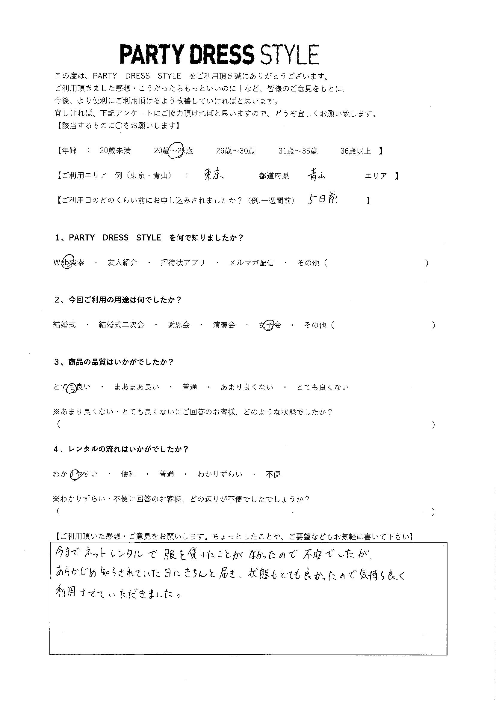 5月14日女子会ご利用 東京・青山エリア