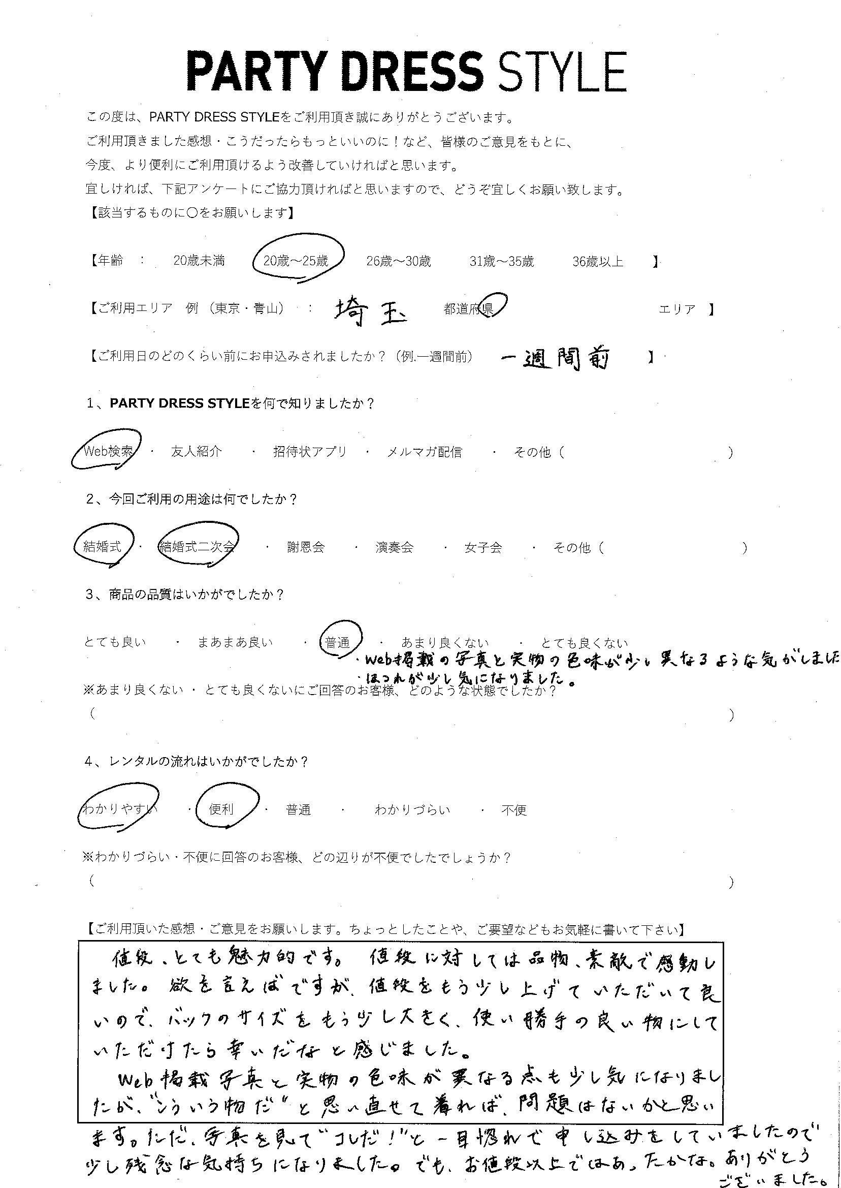 7月8日結婚式・結婚式ご利用 埼玉エリア