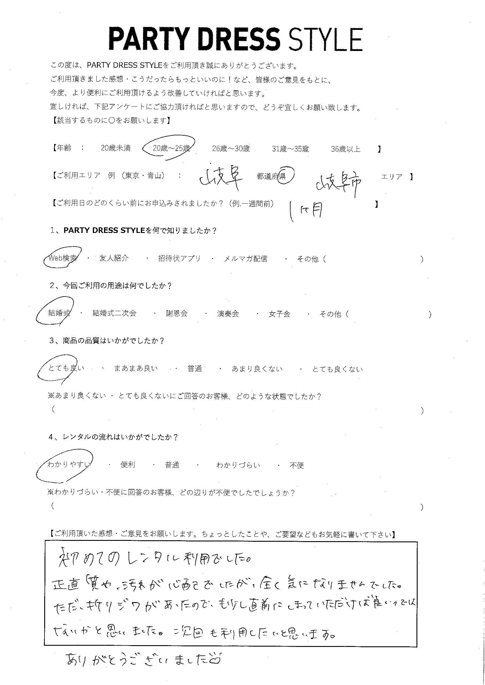 c5aaddd674357 7月23日結婚式ご利用 岐阜エリア - コラム|パーティドレススタイル ...