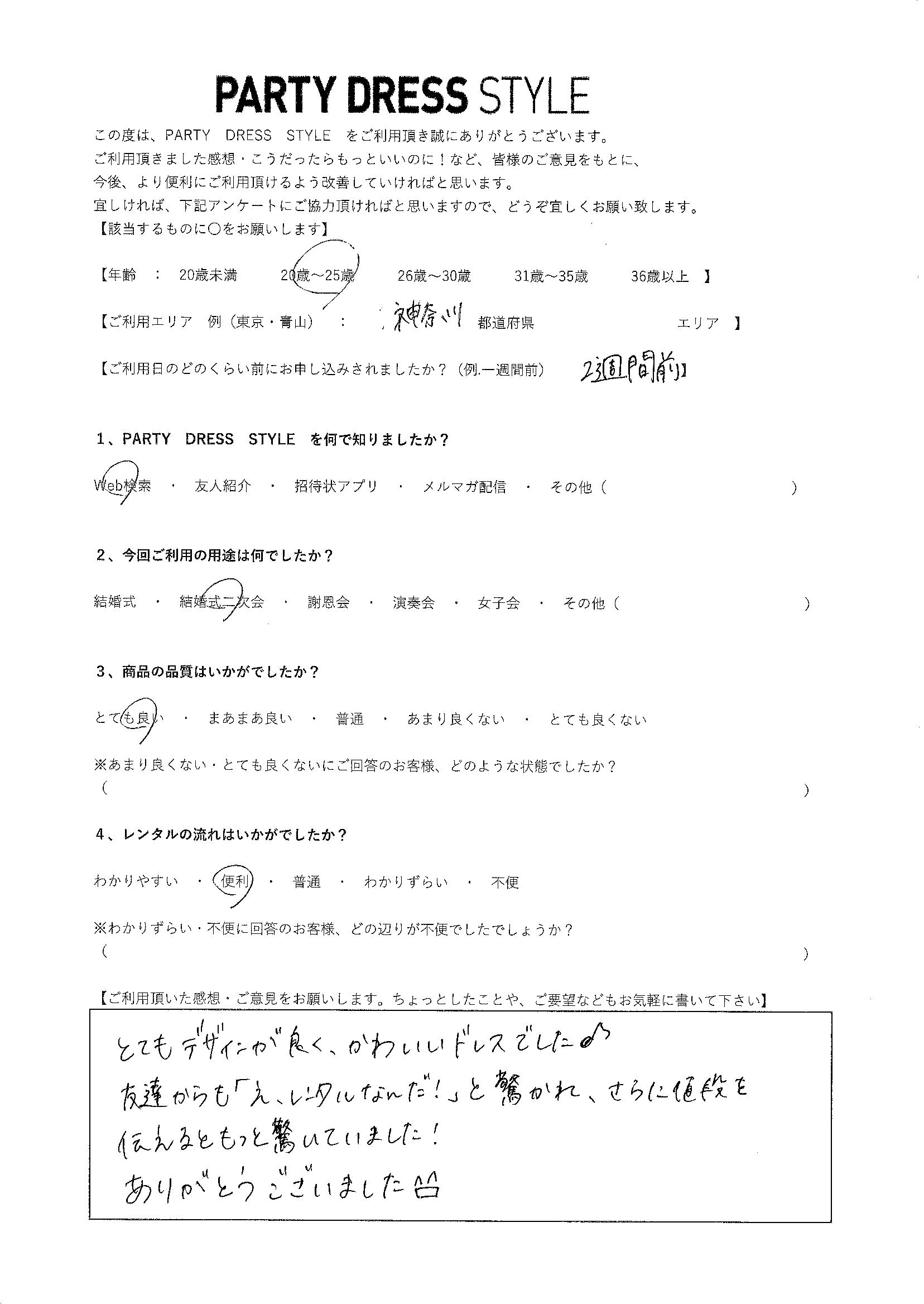 10月1日結婚式二次会ご利用 神奈川エリア