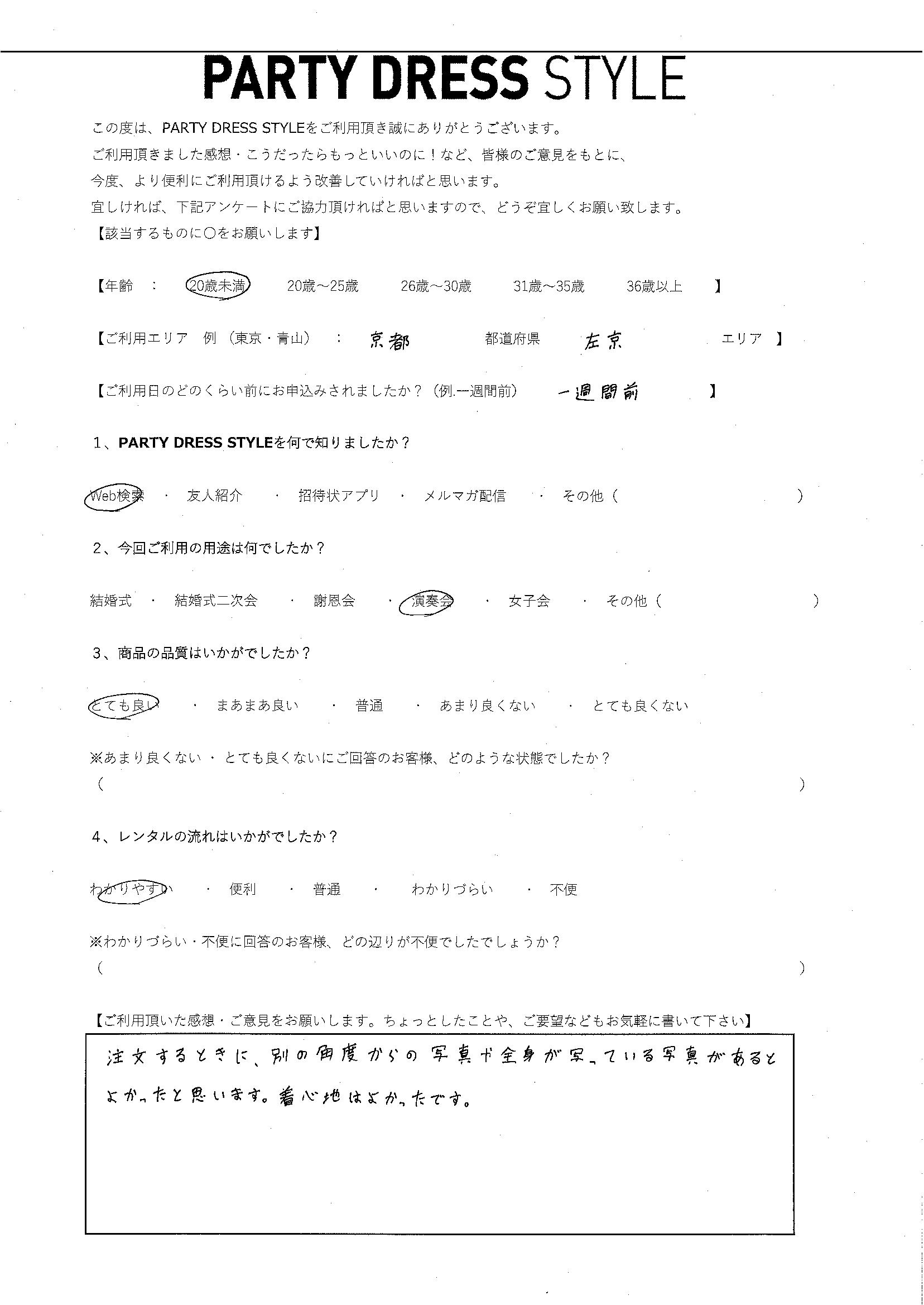 11月3日演奏会ご利用 京都・左京エリア