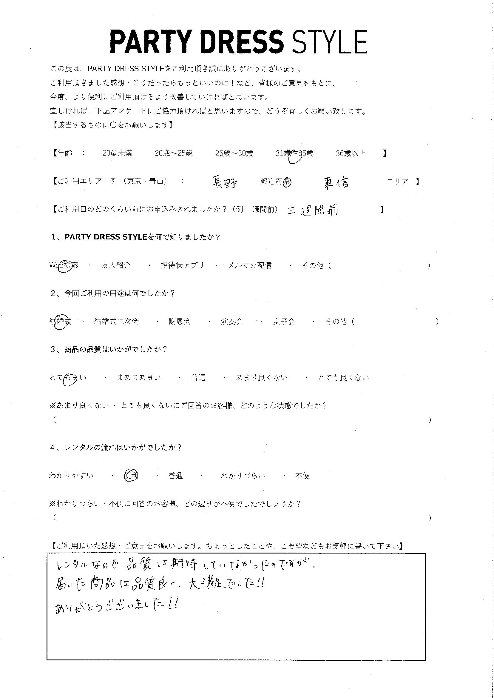 12月26日結婚式ご利用 長野・東信エリア