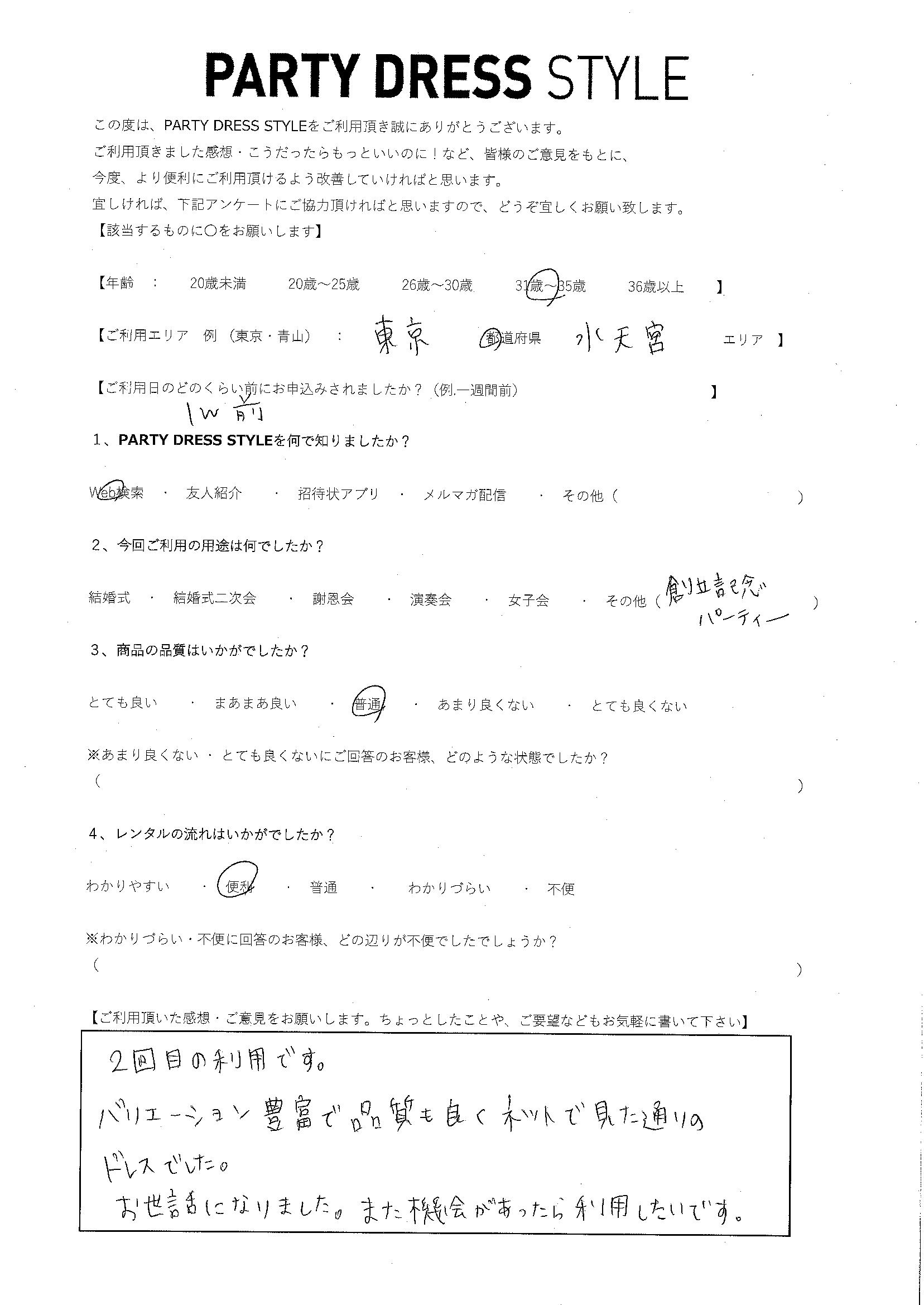2月18日その他パーティご利用 東京・水天宮エリア