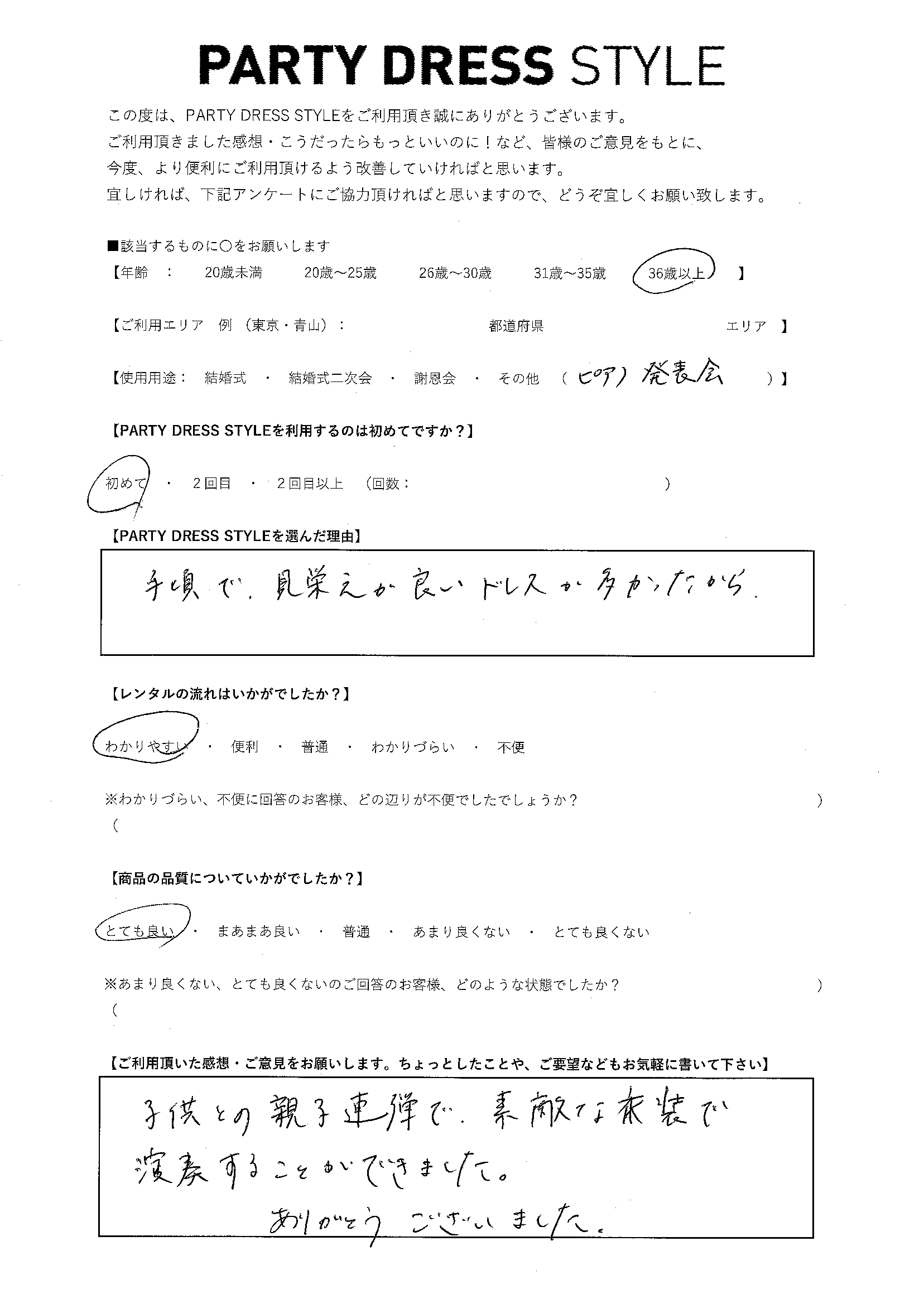 6/30ピアノ発表会ご利用
