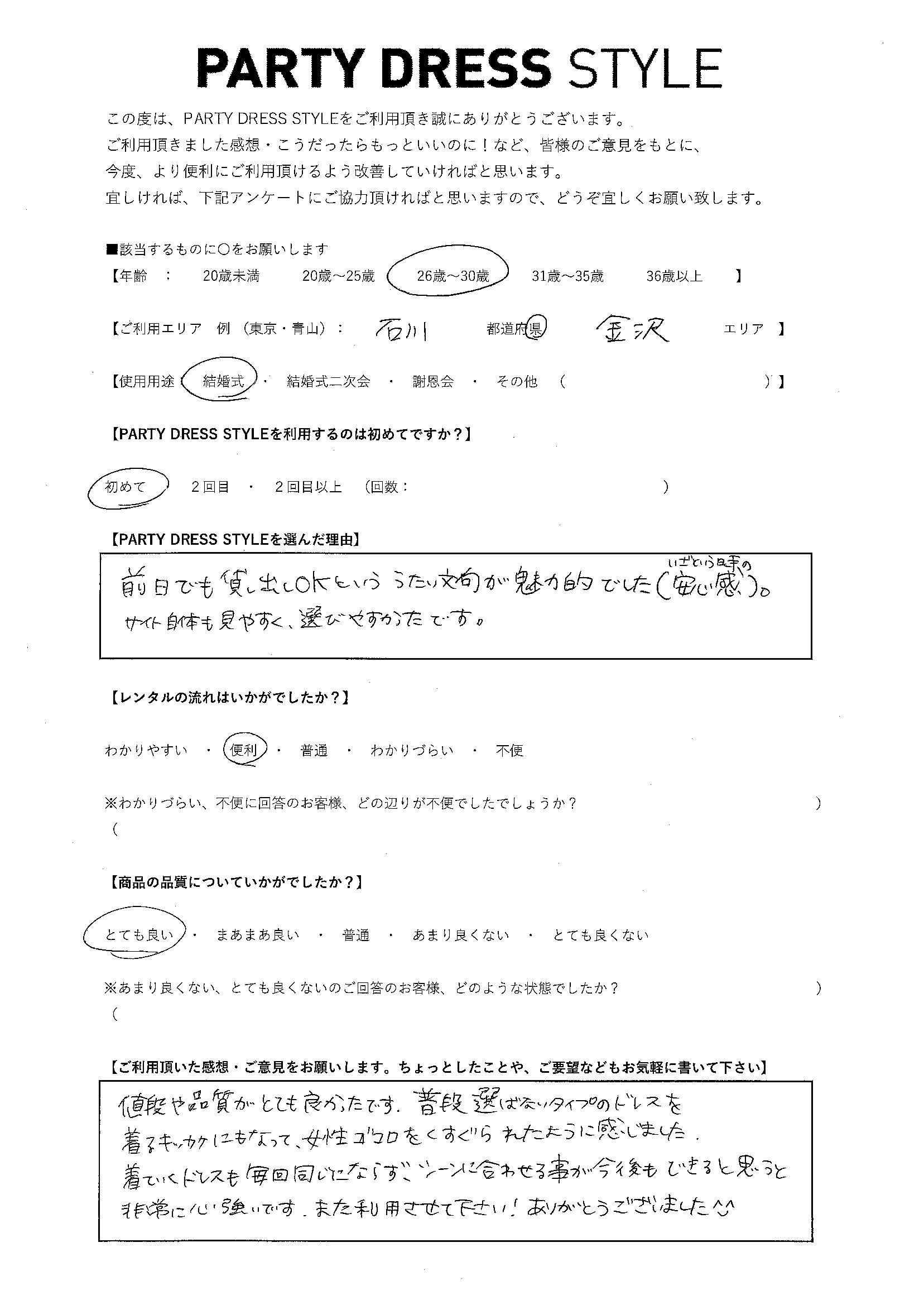 8/5結婚式ご利用 石川・金沢エリア