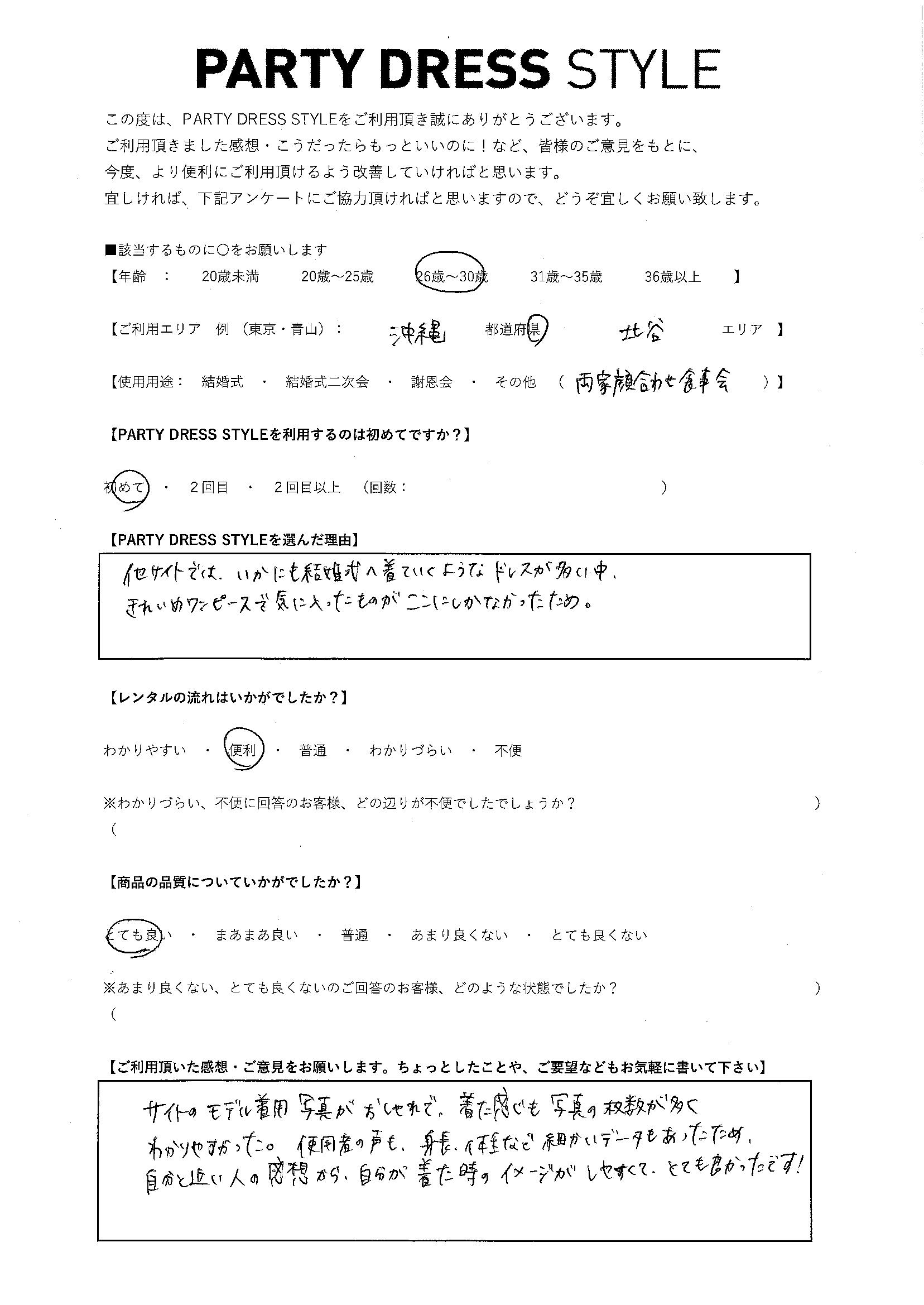 9/1両家顔合わせ食事会にてご利用 沖縄・北谷エリア