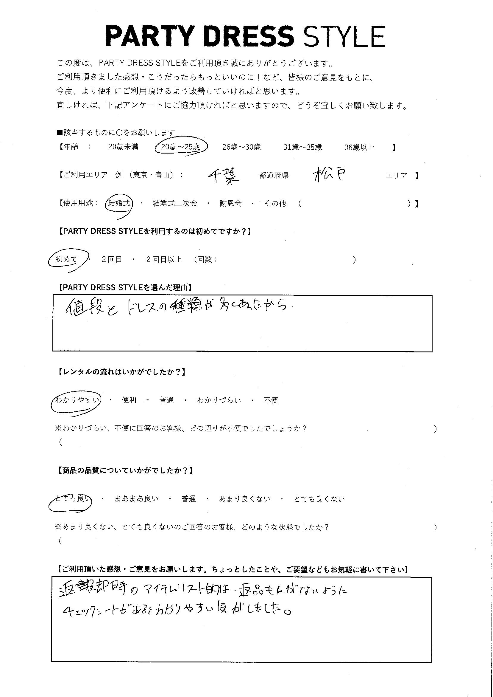 10/7結婚式ご利用 千葉・松戸エリア