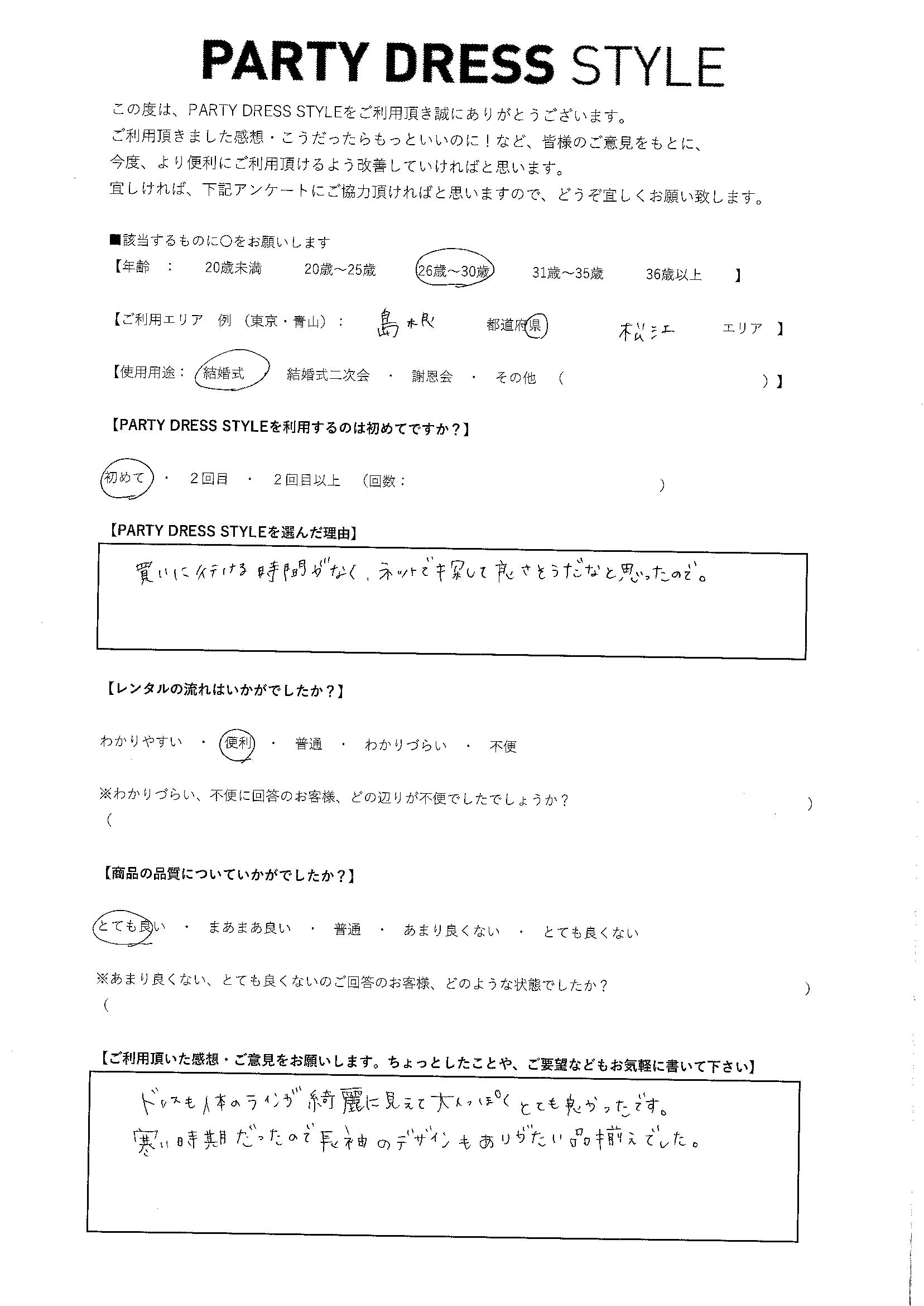 11/22結婚式ご利用 島根・松江エリア