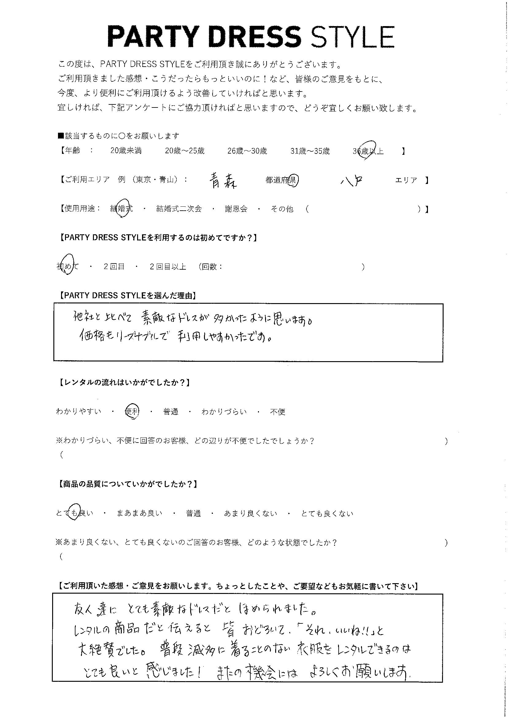 11/23結婚式ご利用 青森・八戸エリア