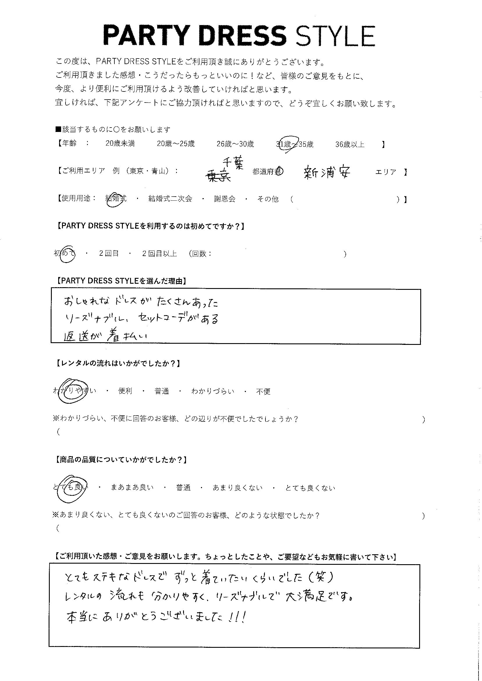 11/24結婚式ご利用 千葉・新浦安エリア