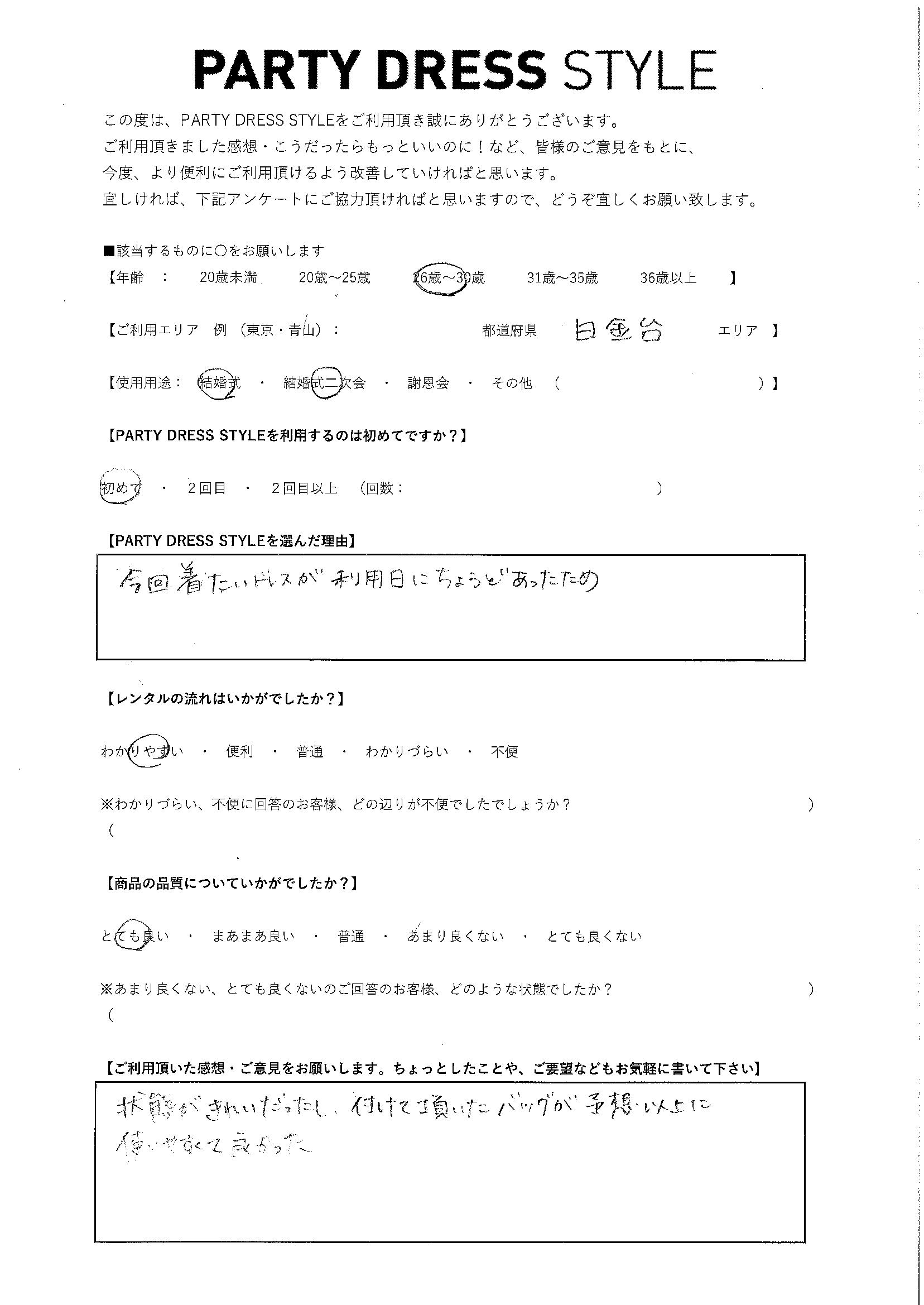 11/17結婚式・結婚式二次会ご利用 東京・白金台エリア