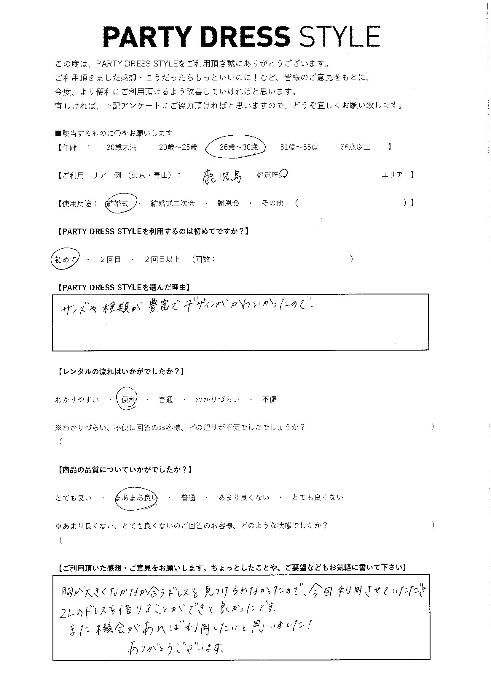 11/17結婚式ご利用 鹿児島エリア