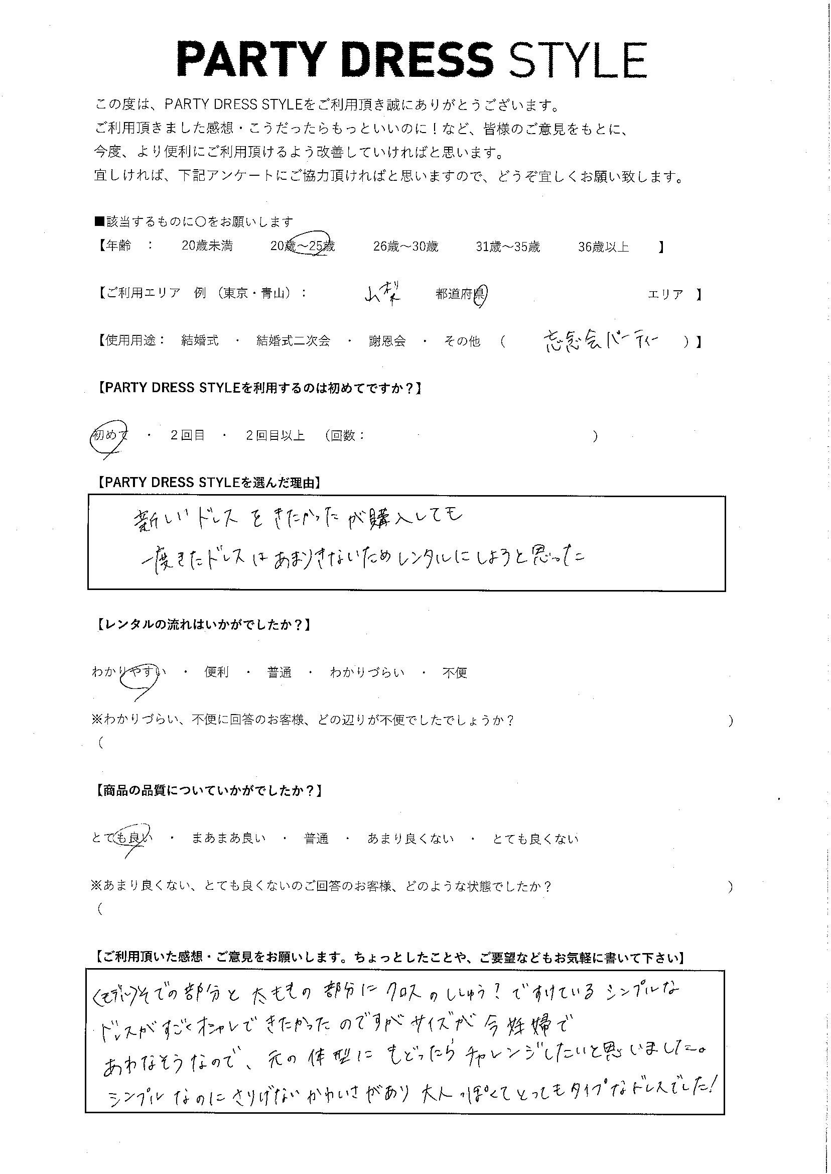 12/28忘年会ご利用 山梨エリア