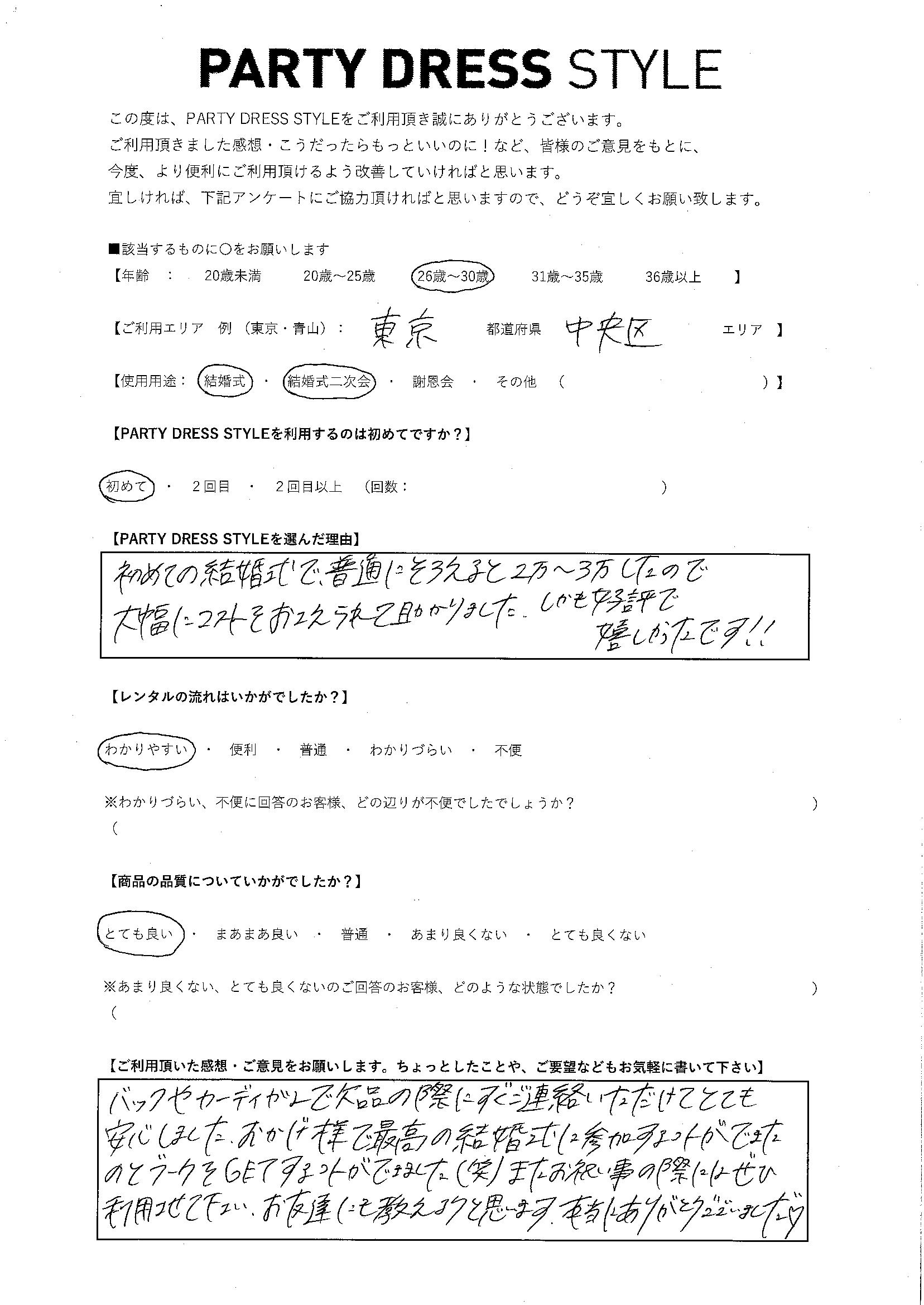 1/14結婚式・結婚式二次会ご利用 東京・中央区エリア
