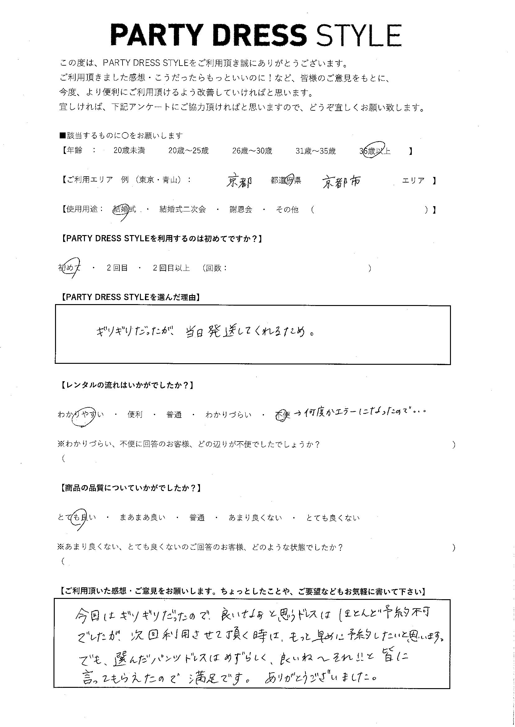 1/20結婚式ご利用 京都エリア