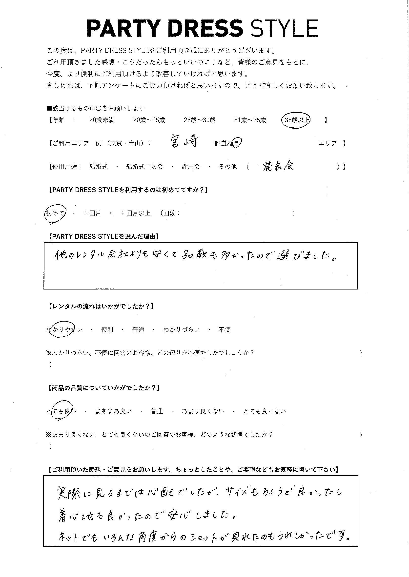 1/20発表会ご利用 宮崎エリア