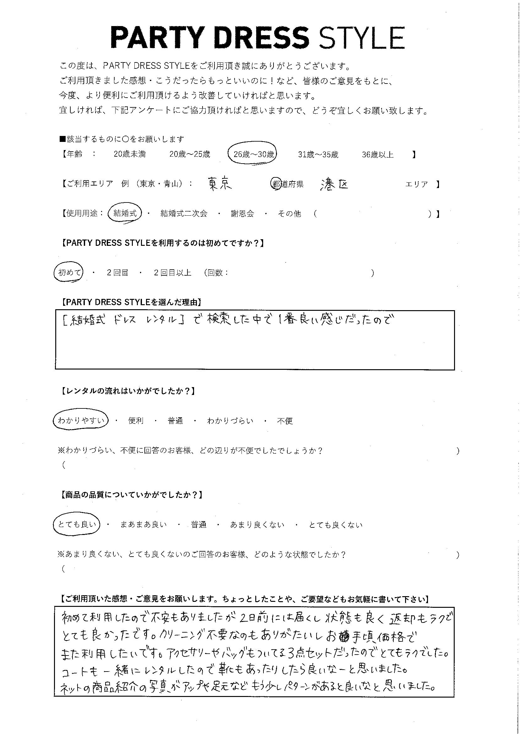 1/19結婚式ご利用 東京・港区エリア