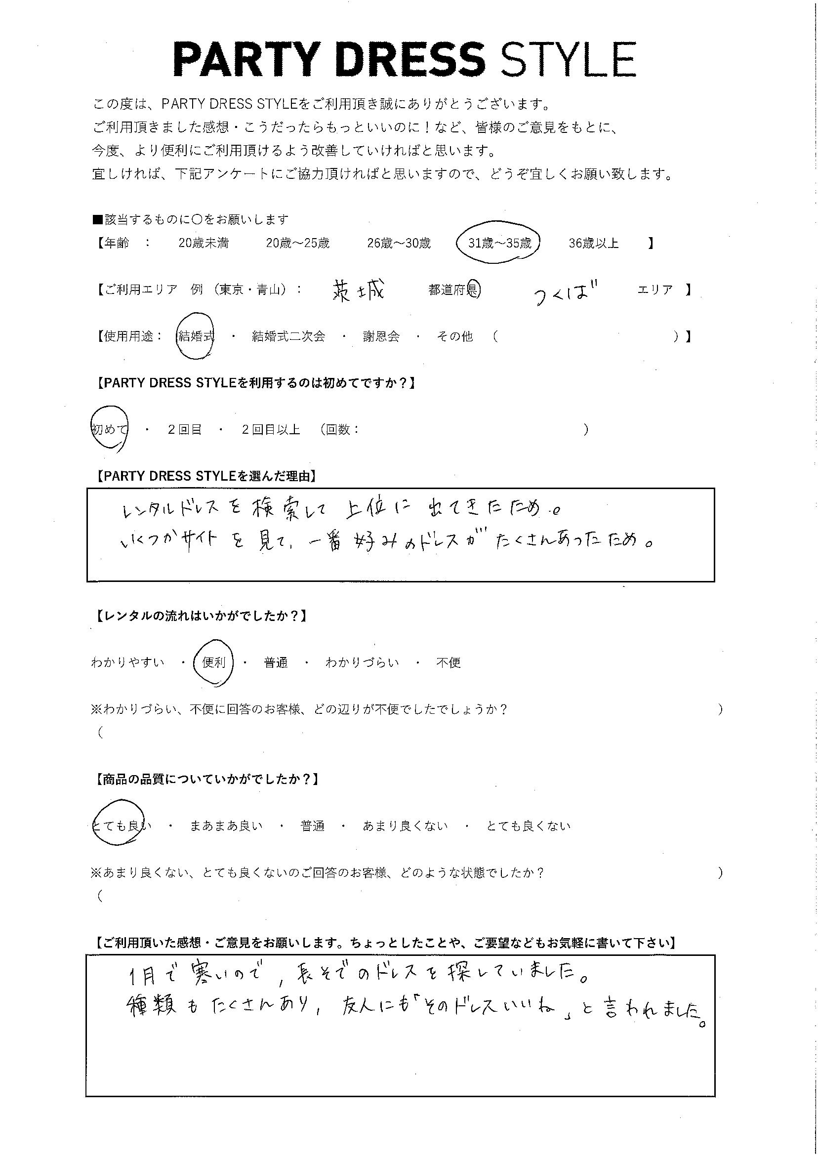 1/19結婚式ご利用 茨城・つくばエリア