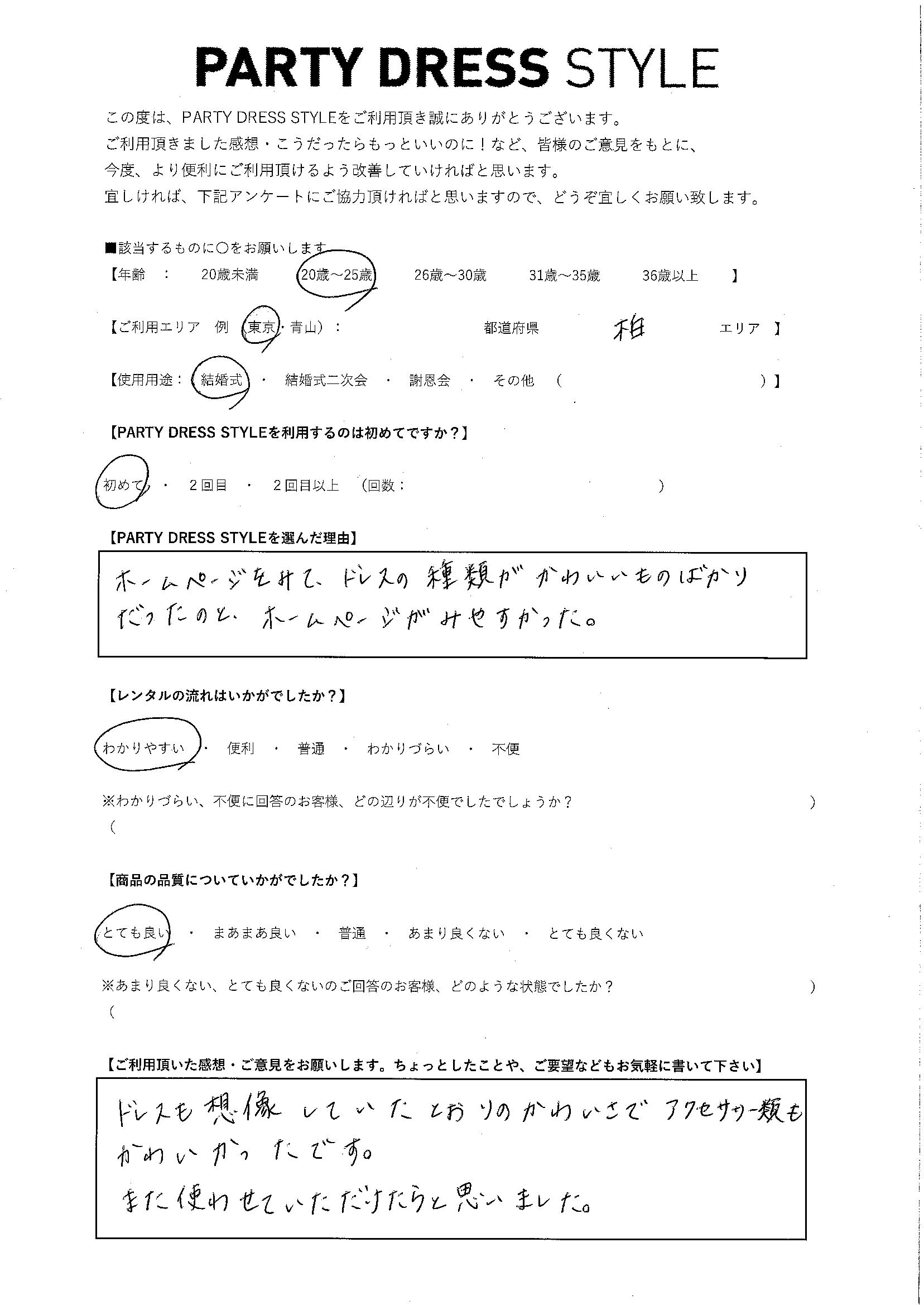 1/13結婚式ご利用 東京・柏エリア