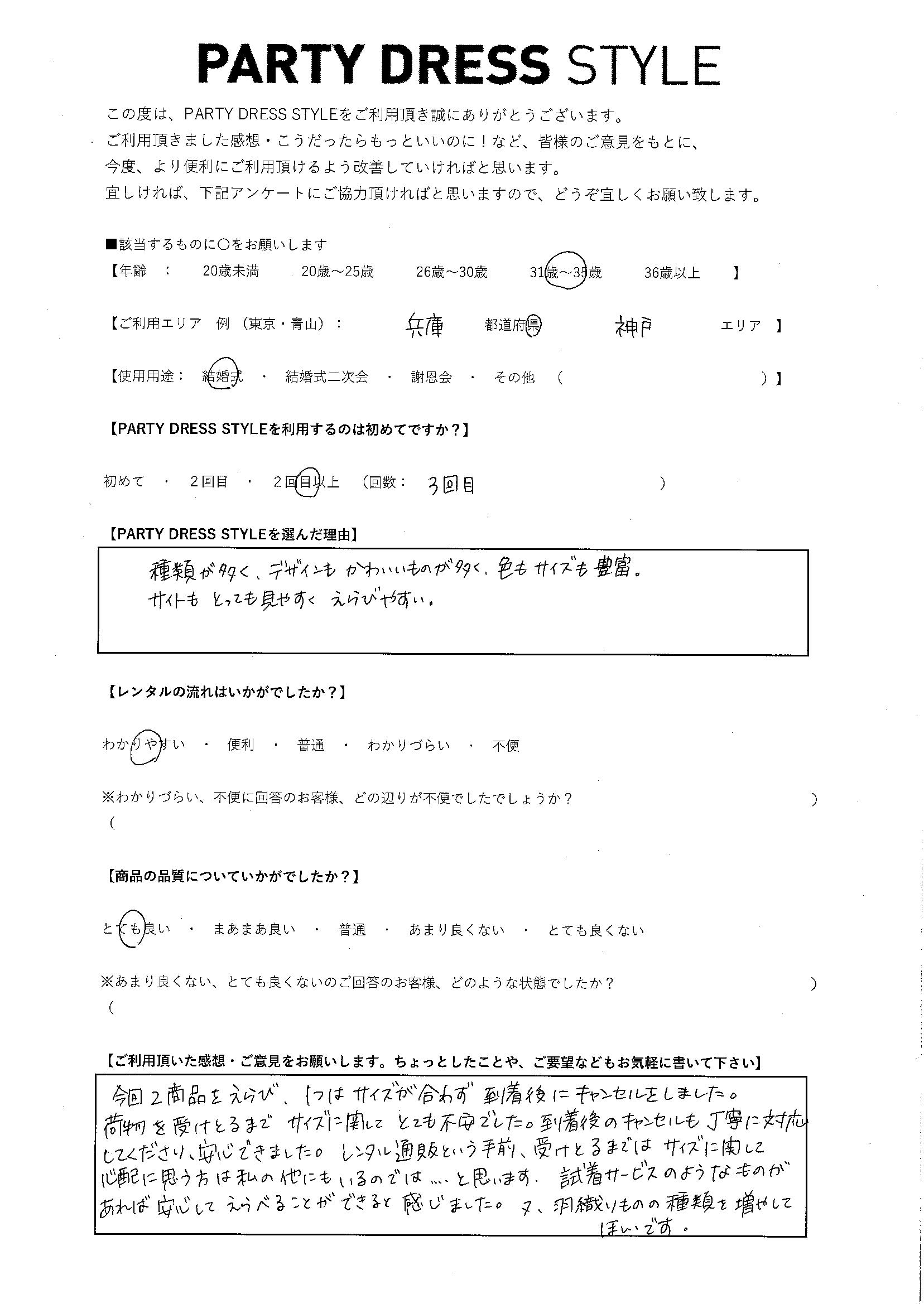 1/27 結婚式 兵庫・神戸エリア