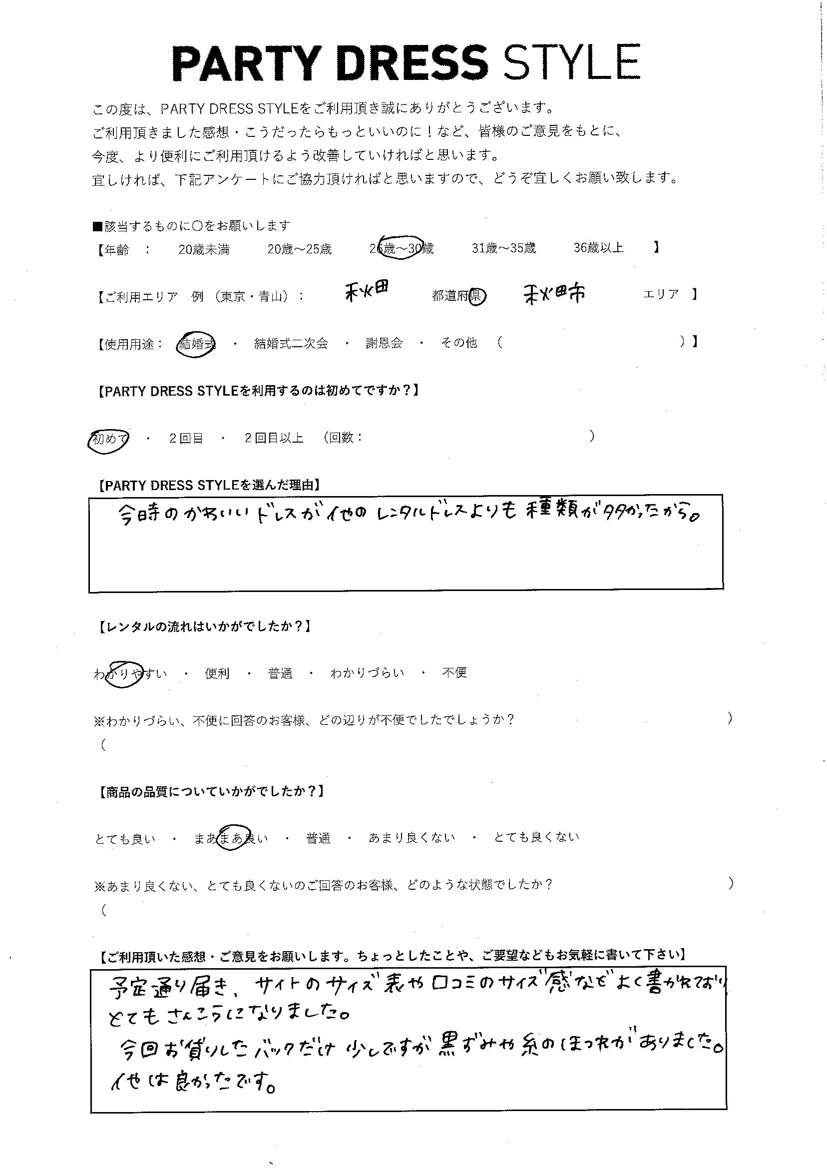 3/3  結婚式 秋田・秋田市エリア