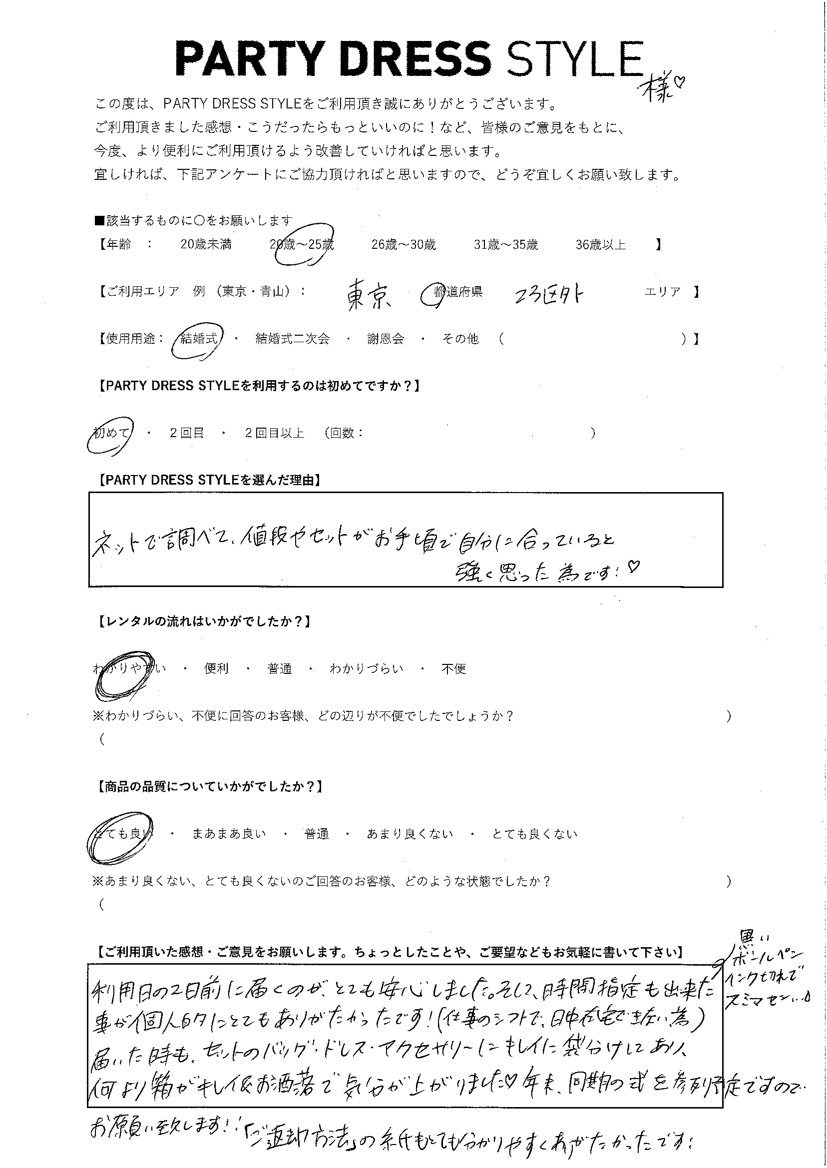 1/27 結婚式 東京・23区外エリア
