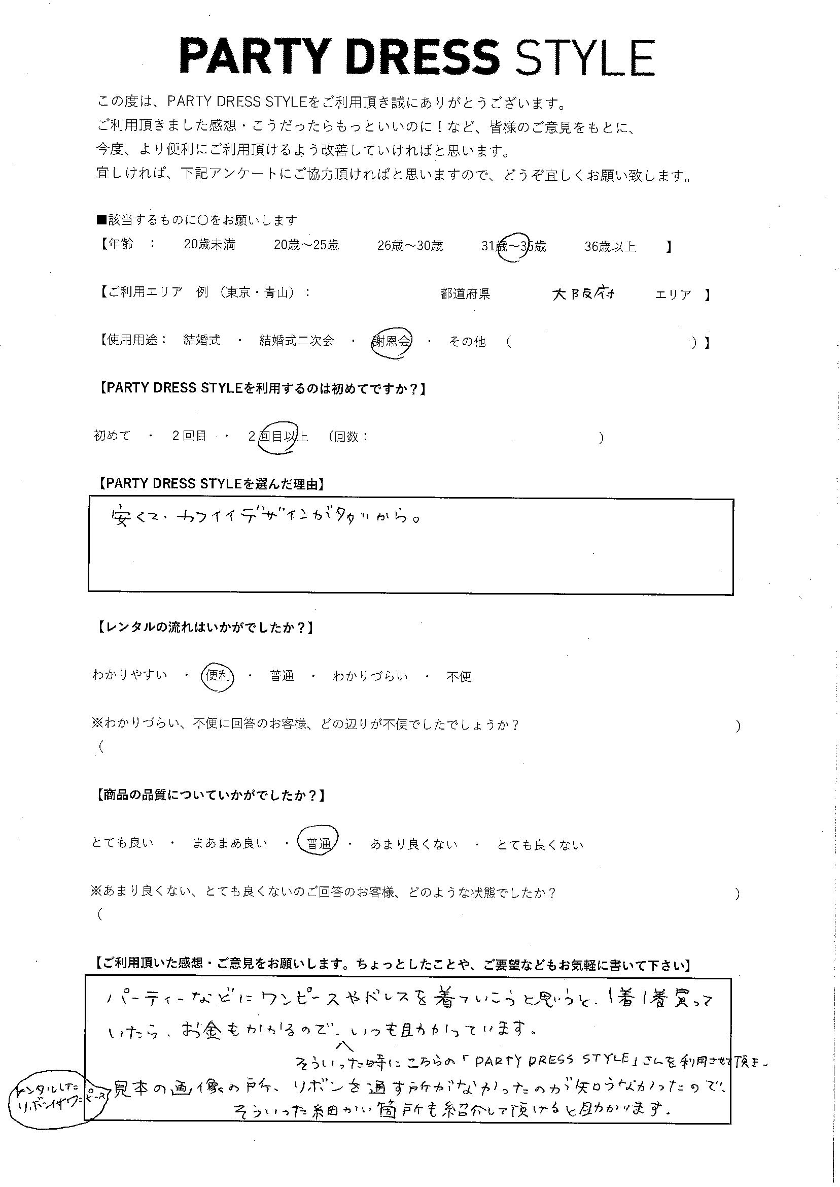 2/1 謝恩会 大阪エリア