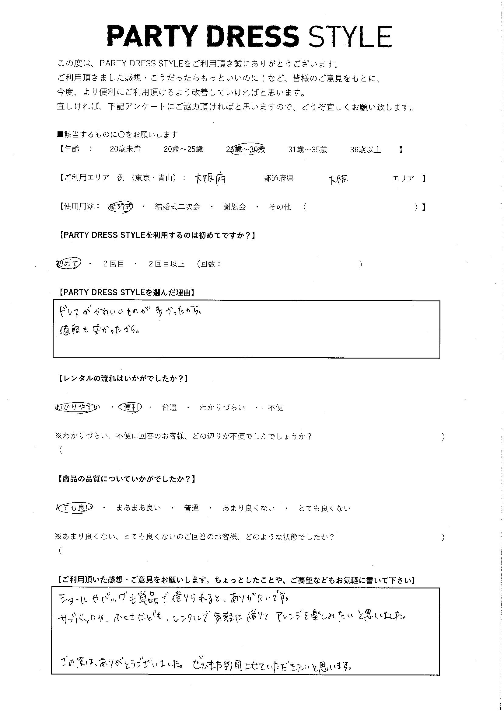 2/3 結婚式 大阪府・大阪エリア