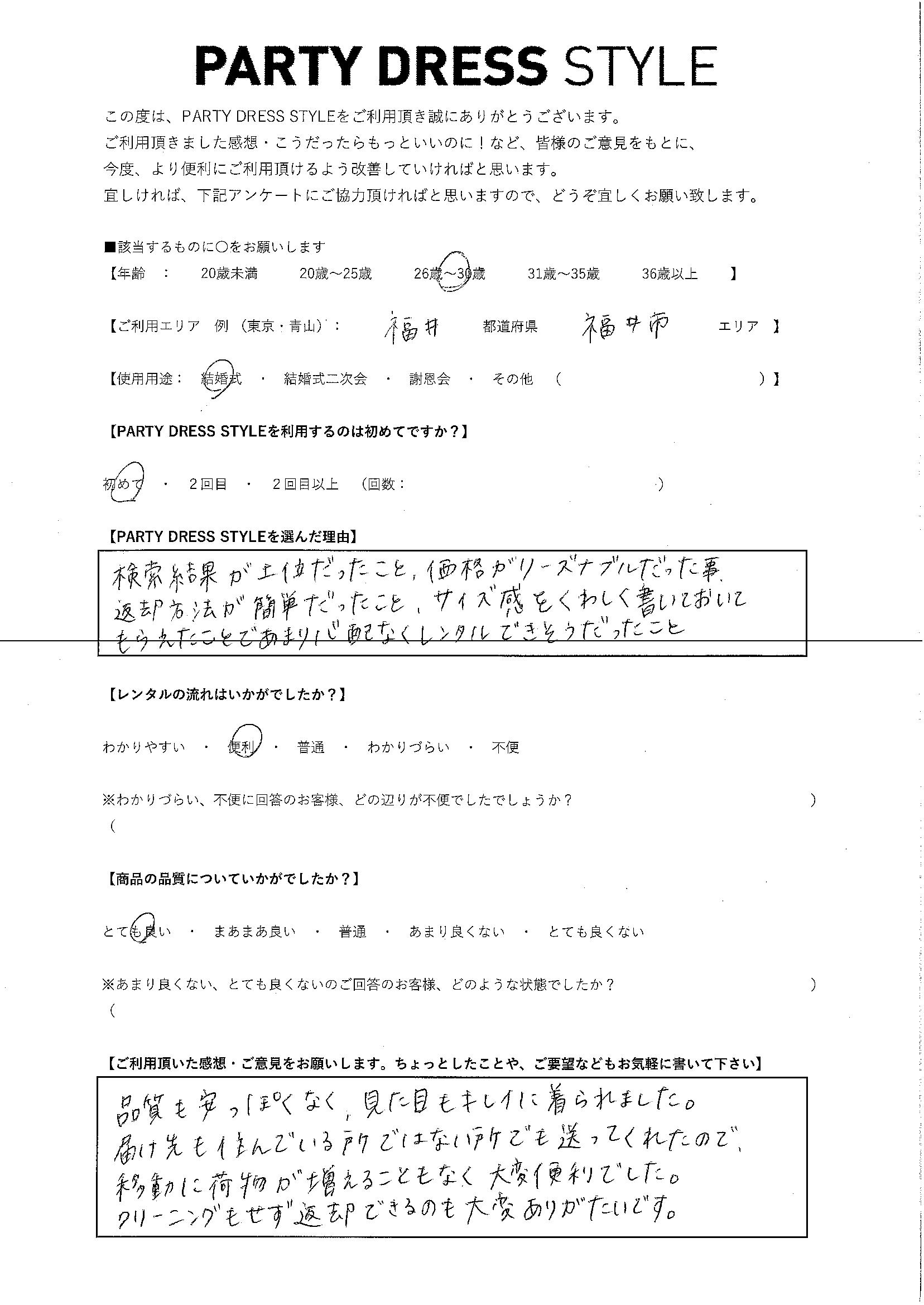4/7 結婚式 福井・福井エリア