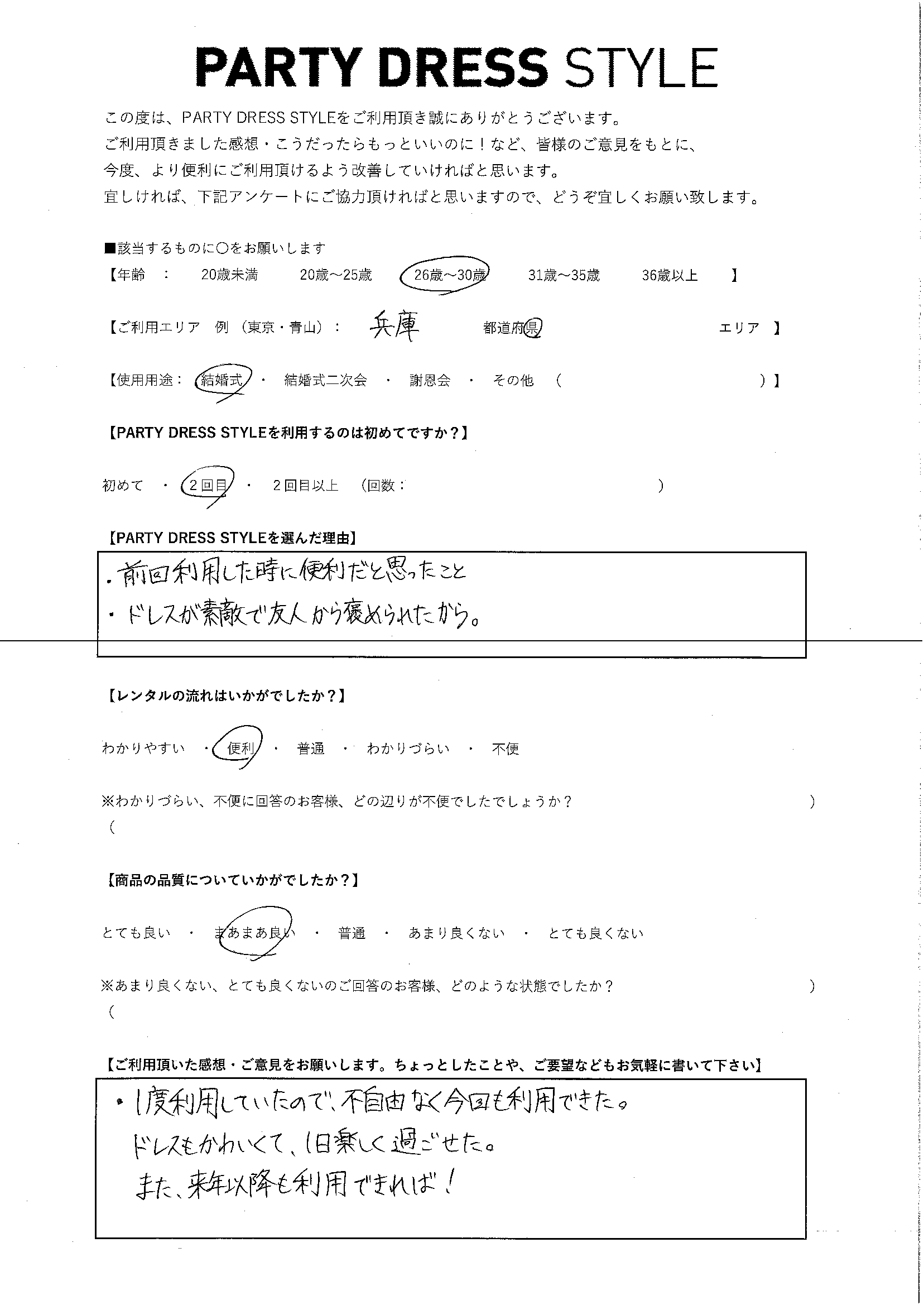 4/7  結婚式 兵庫エリア