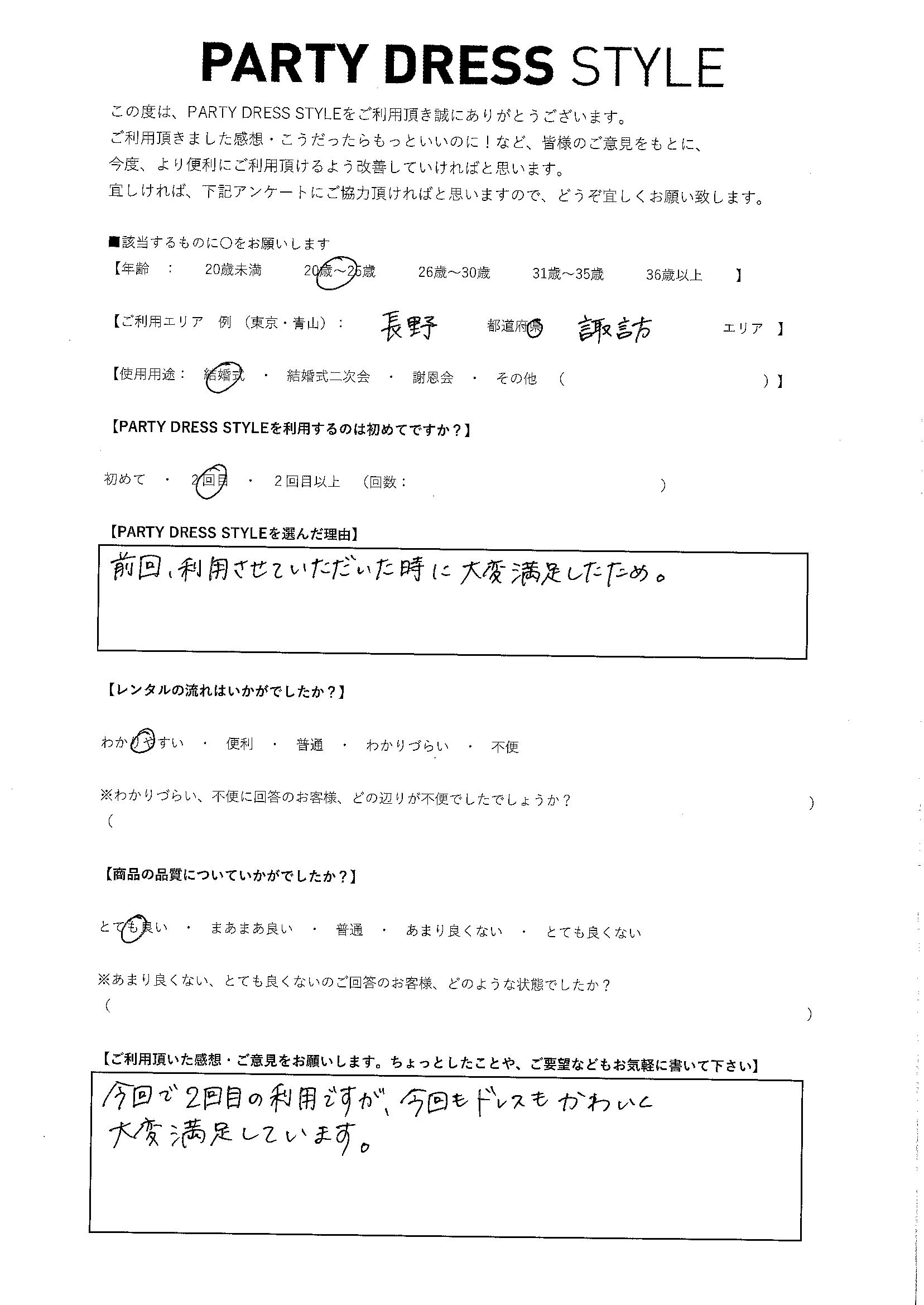 5/17結婚式利用 長野県・諏訪エリア