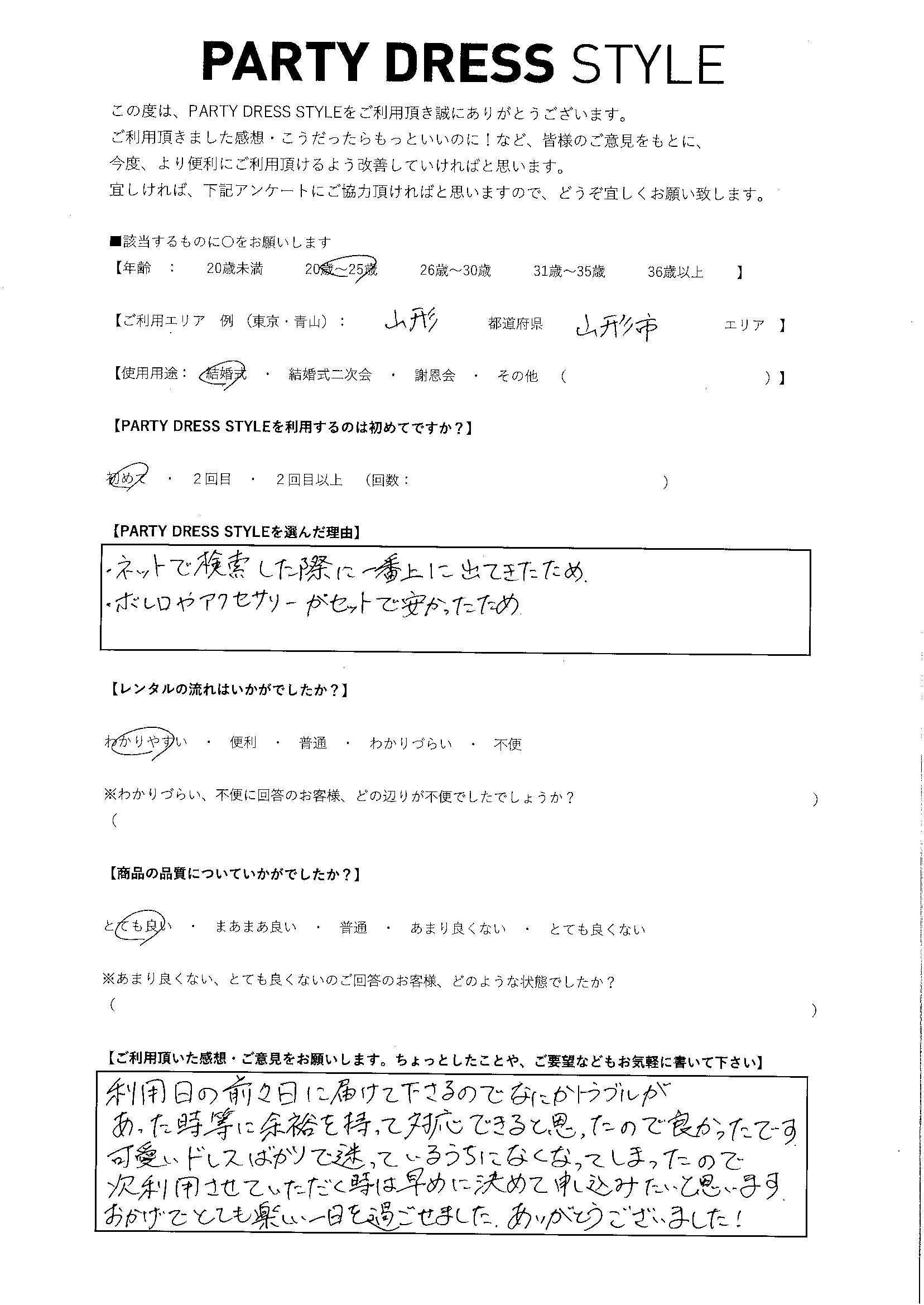 4/29結婚式ご利用 山形・山形エリア