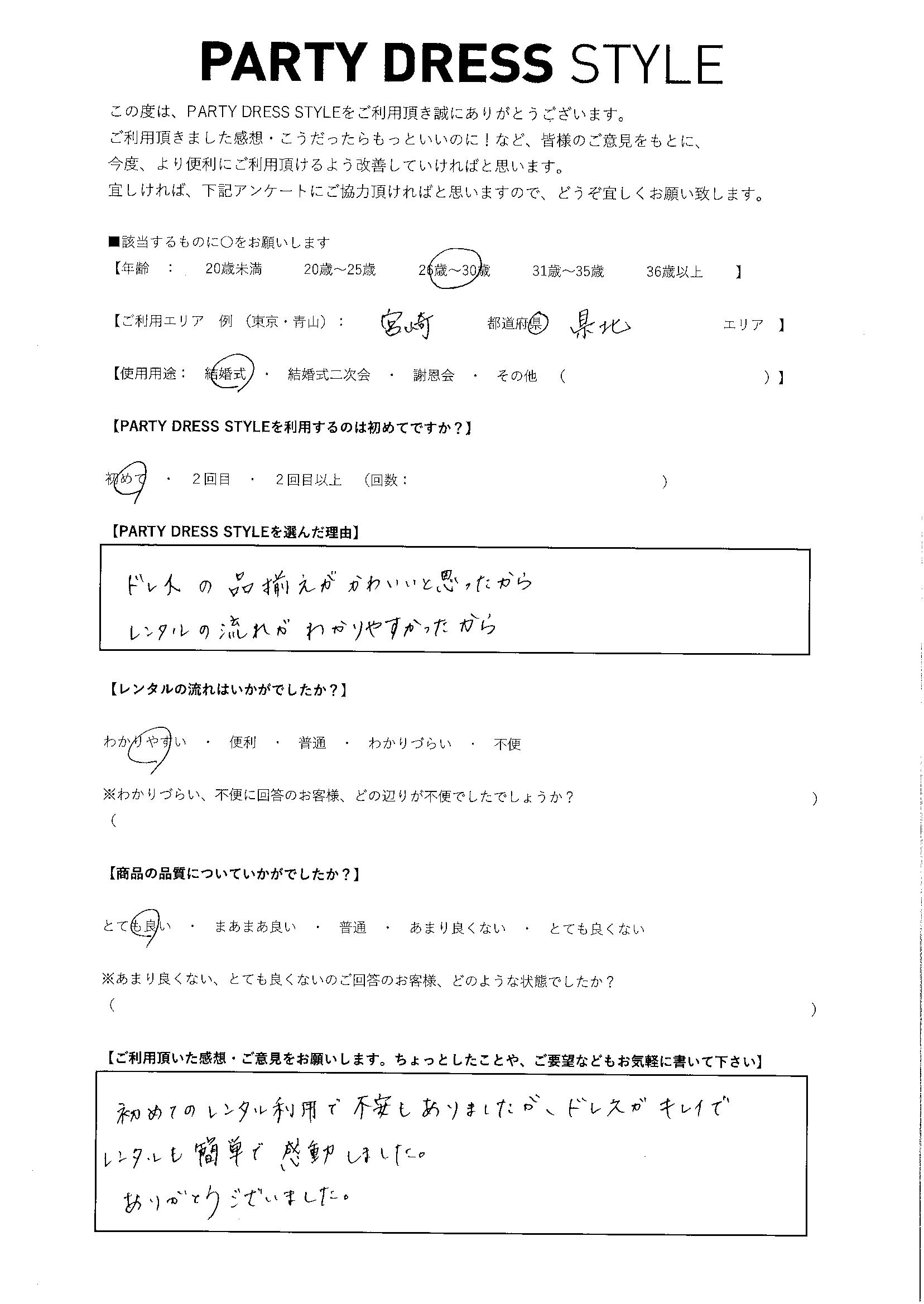 4/29結婚式ご利用 宮崎・県北エリア