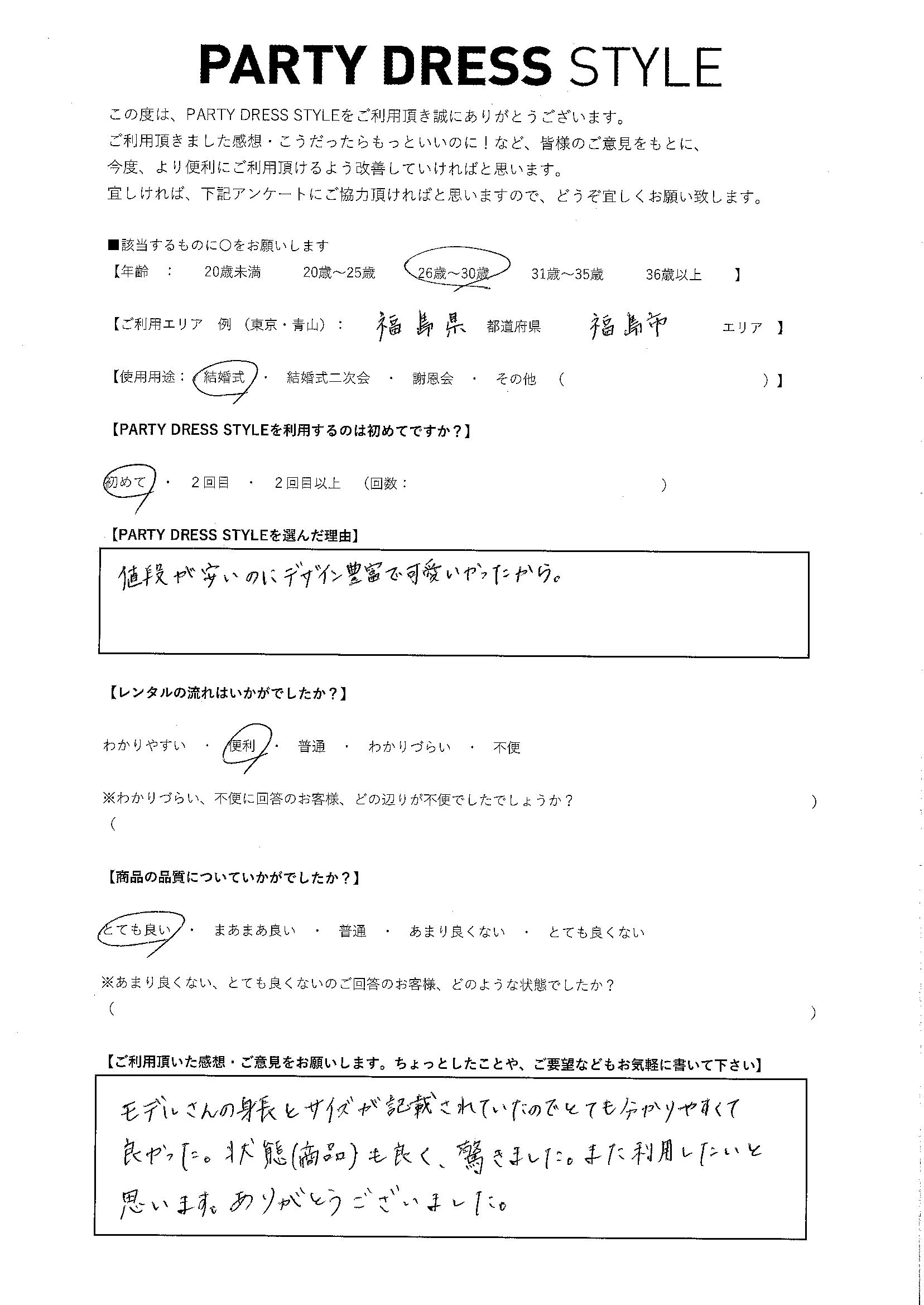 5/18結婚式利用 福島県・福島エリア