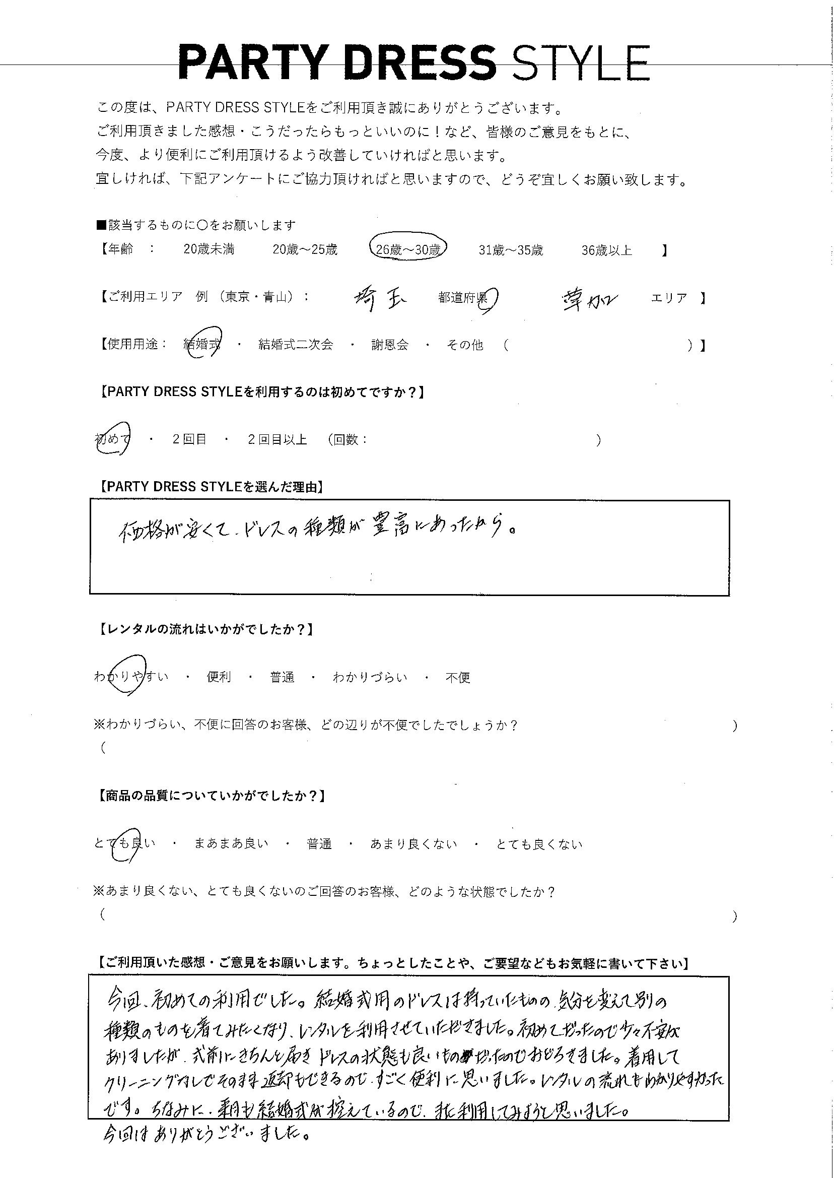 5/26結婚式利用 埼玉県・草加エリア