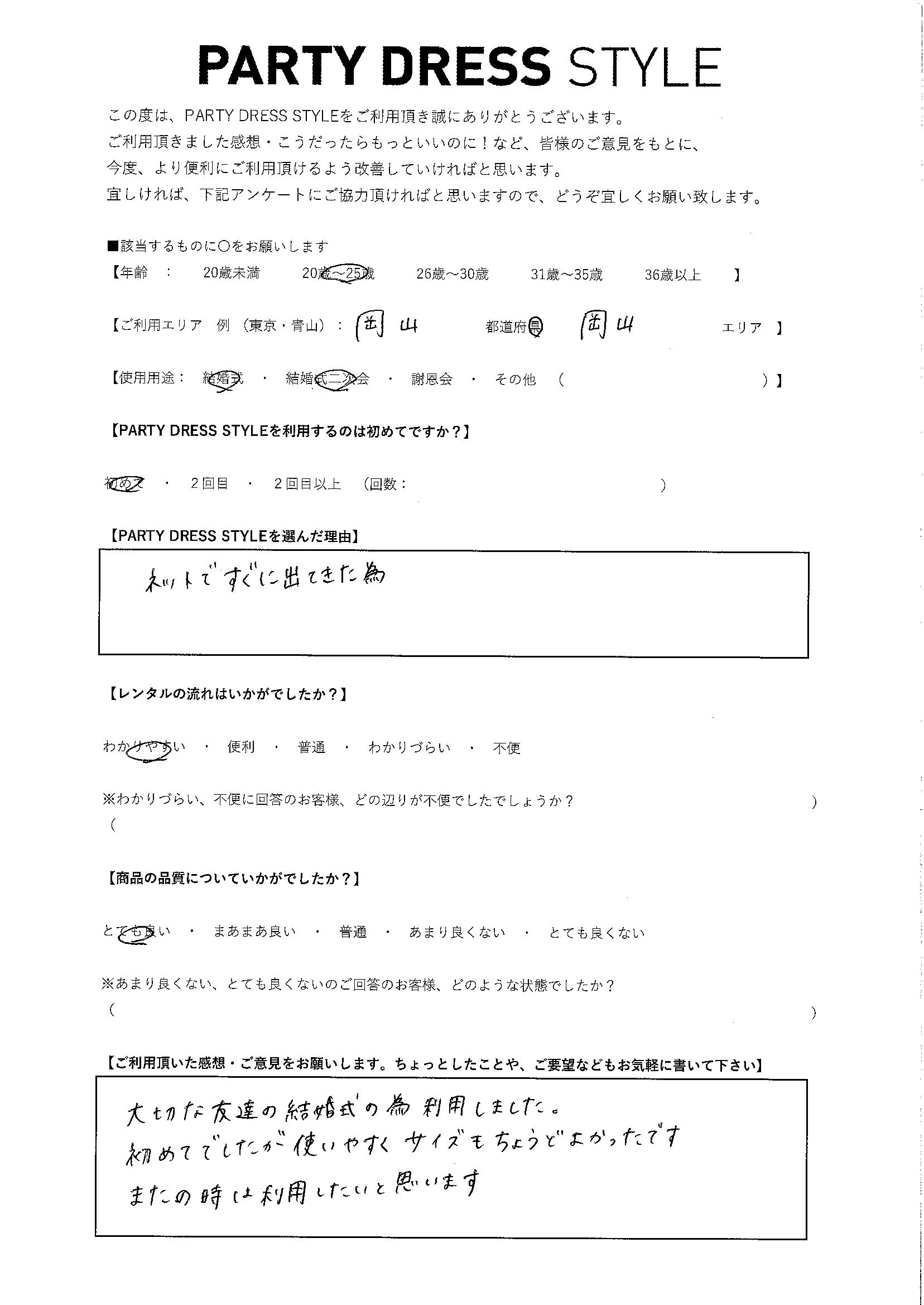 6/1結婚式二次会利用 岡山県・岡山エリア
