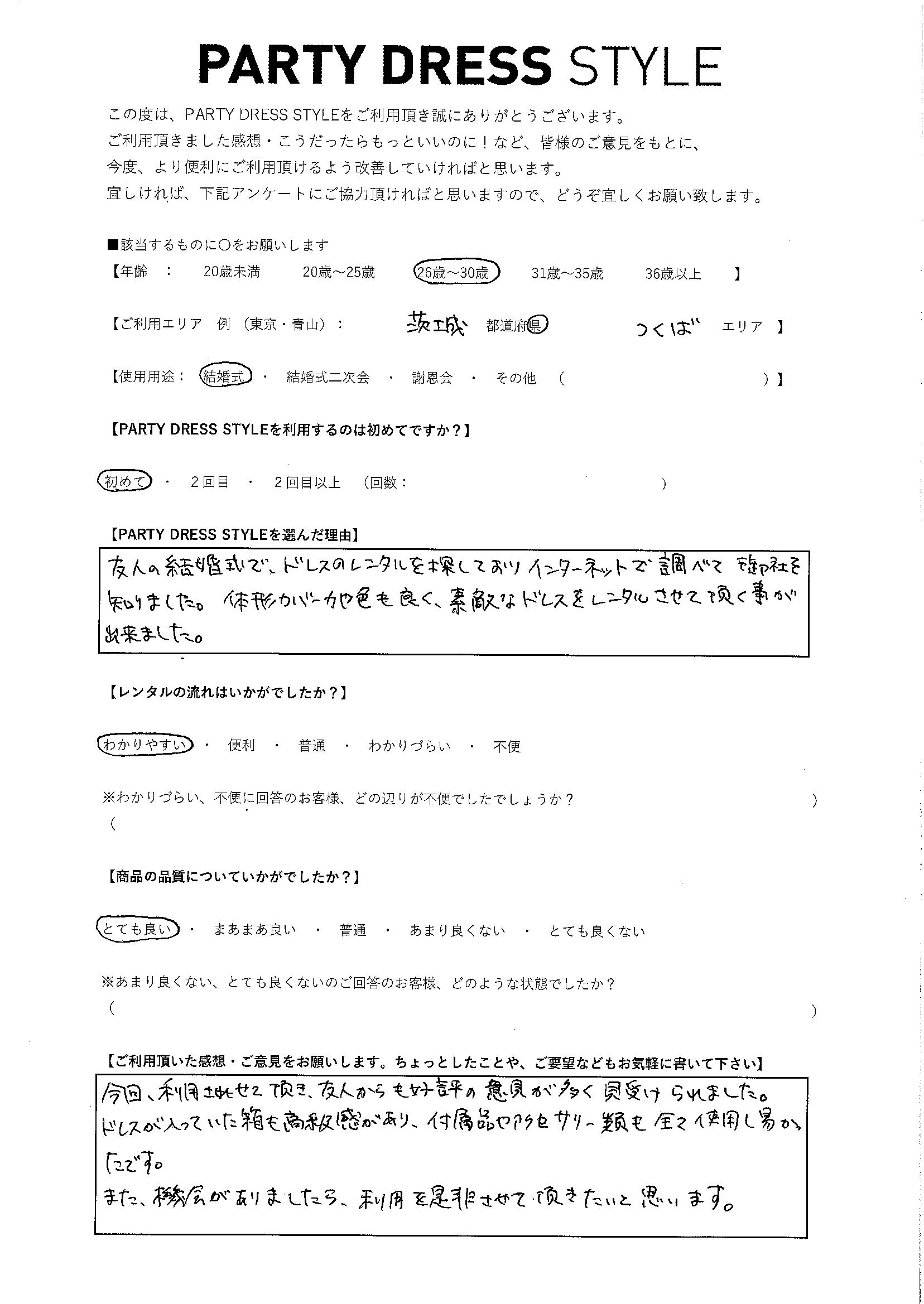 6/1結婚式利用 茨城県・つくばエリア