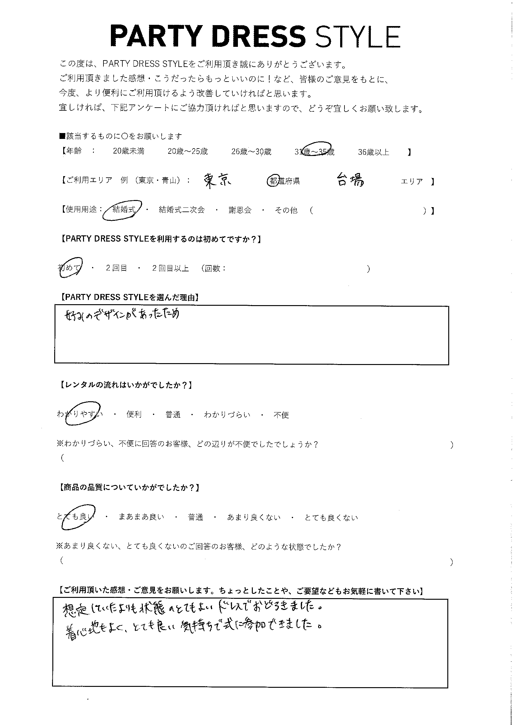 6/1結婚式利用 東京都・台場エリア
