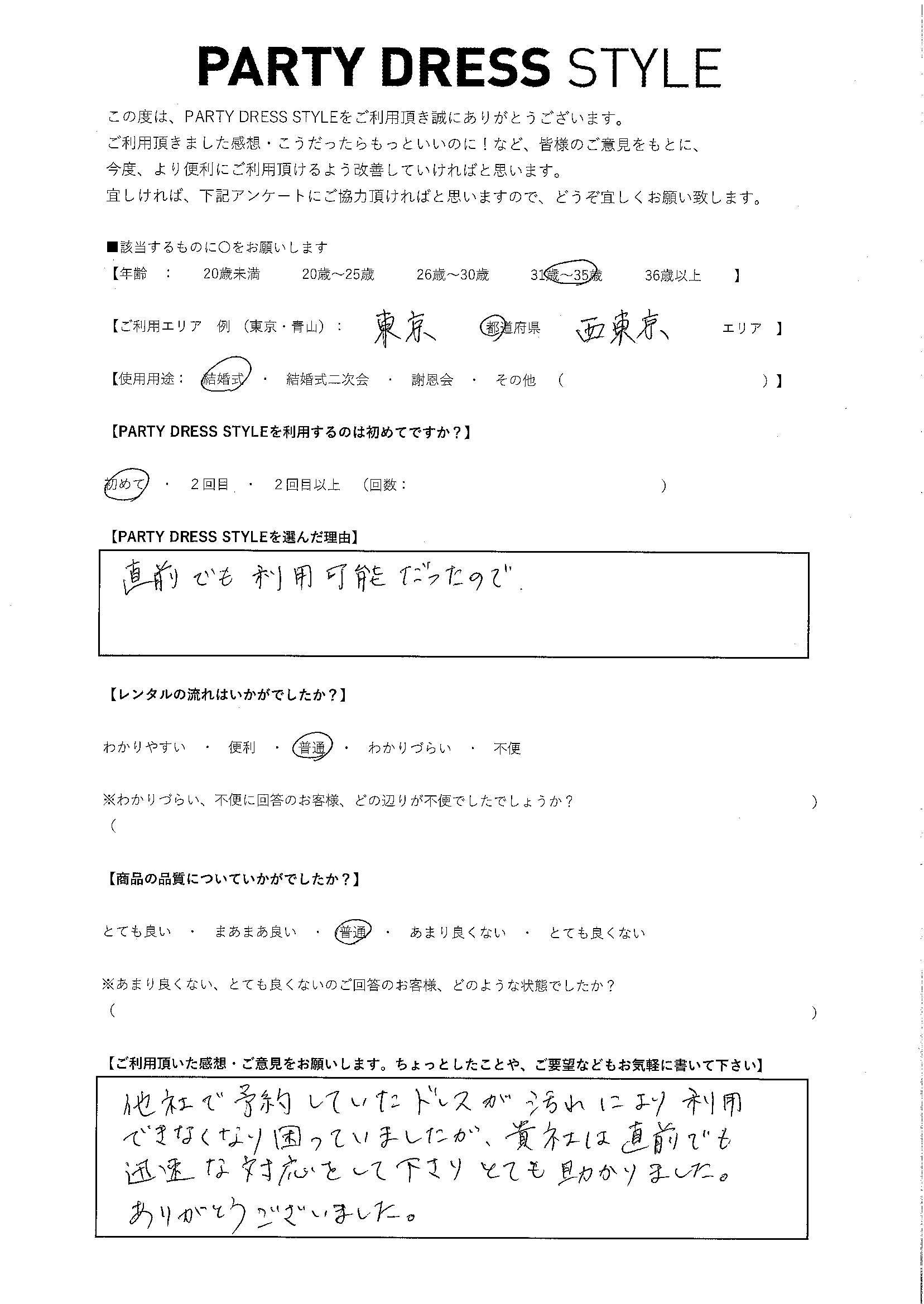 6/2結婚式利用 東京都・西東京エリア