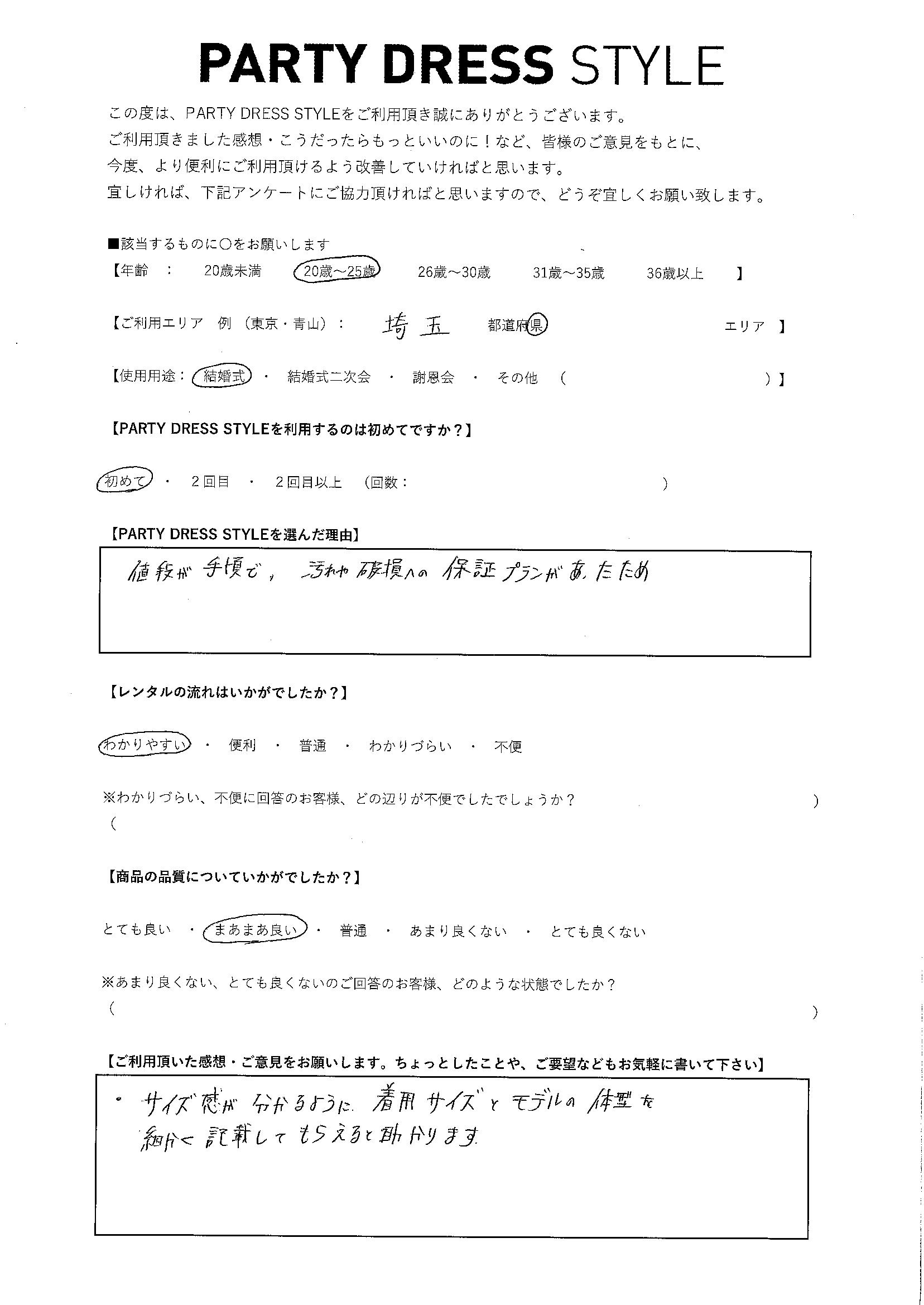6/30結婚式 埼玉県利用