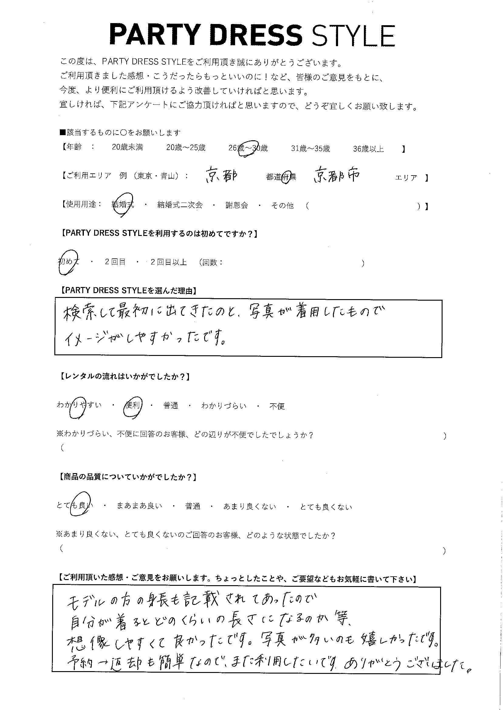 6/29結婚式利用 京都府・京都市エリア