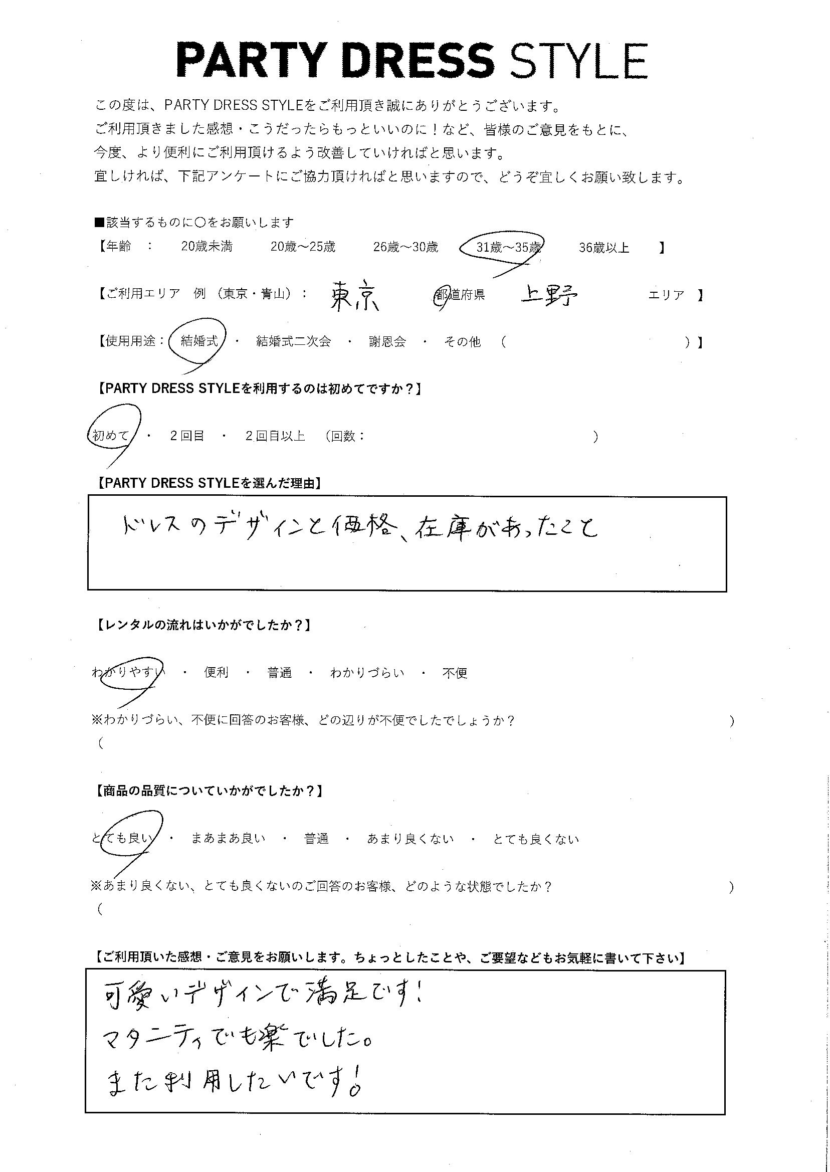 7/7結婚式 東京都・上野エリア