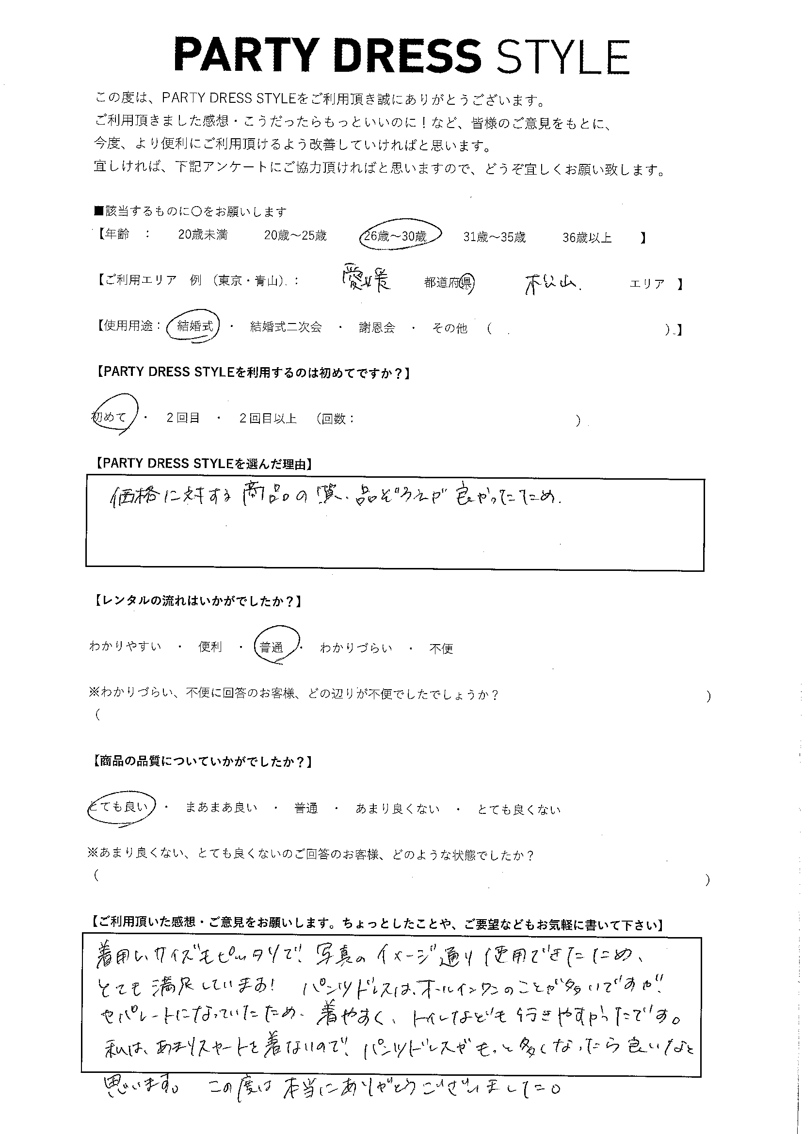 6/30結婚式 愛媛県・松山エリア