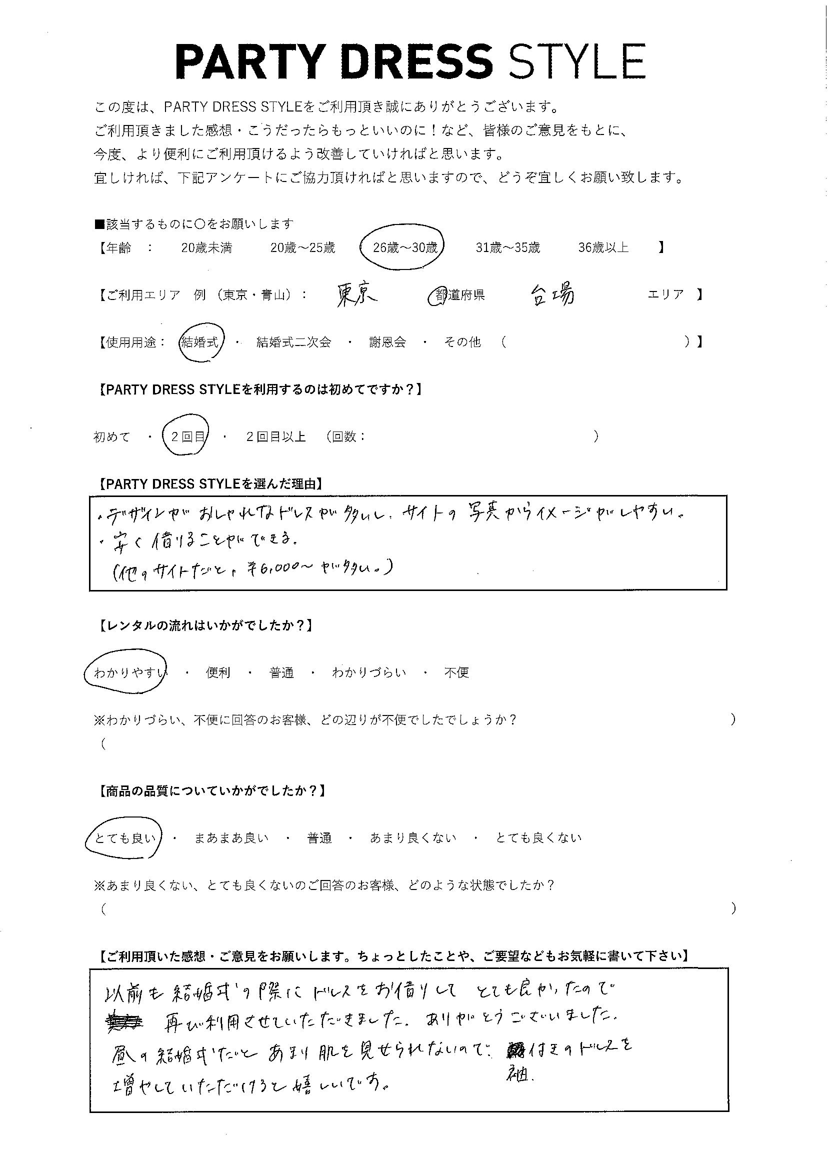 7/14結婚式 東京都・台場エリア
