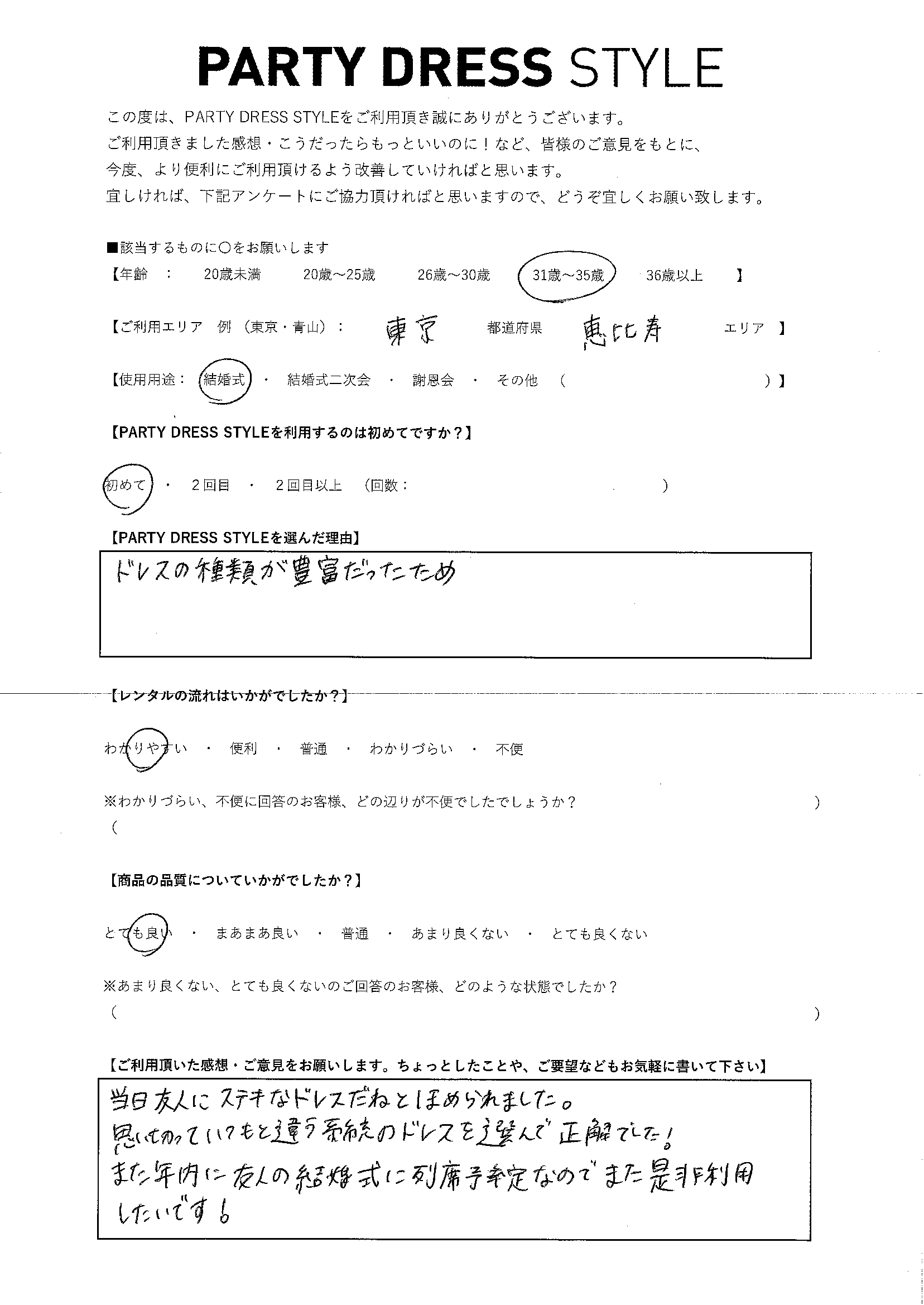 7/27結婚式 東京都・恵比寿エリア