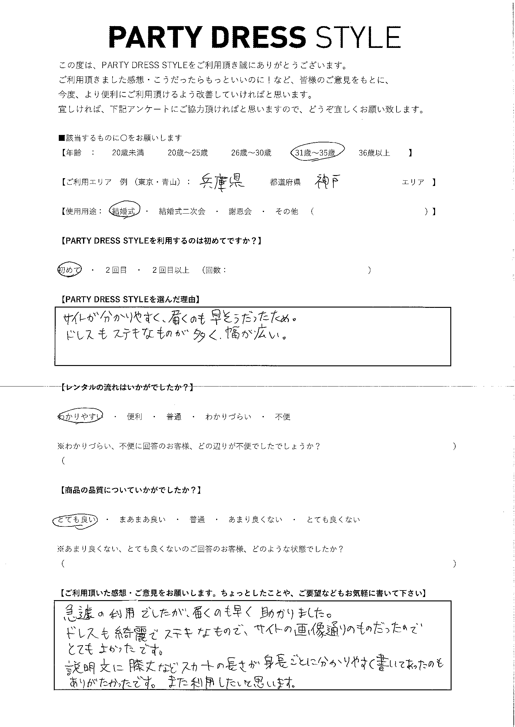 8/18結婚式 兵庫県・神戸エリア