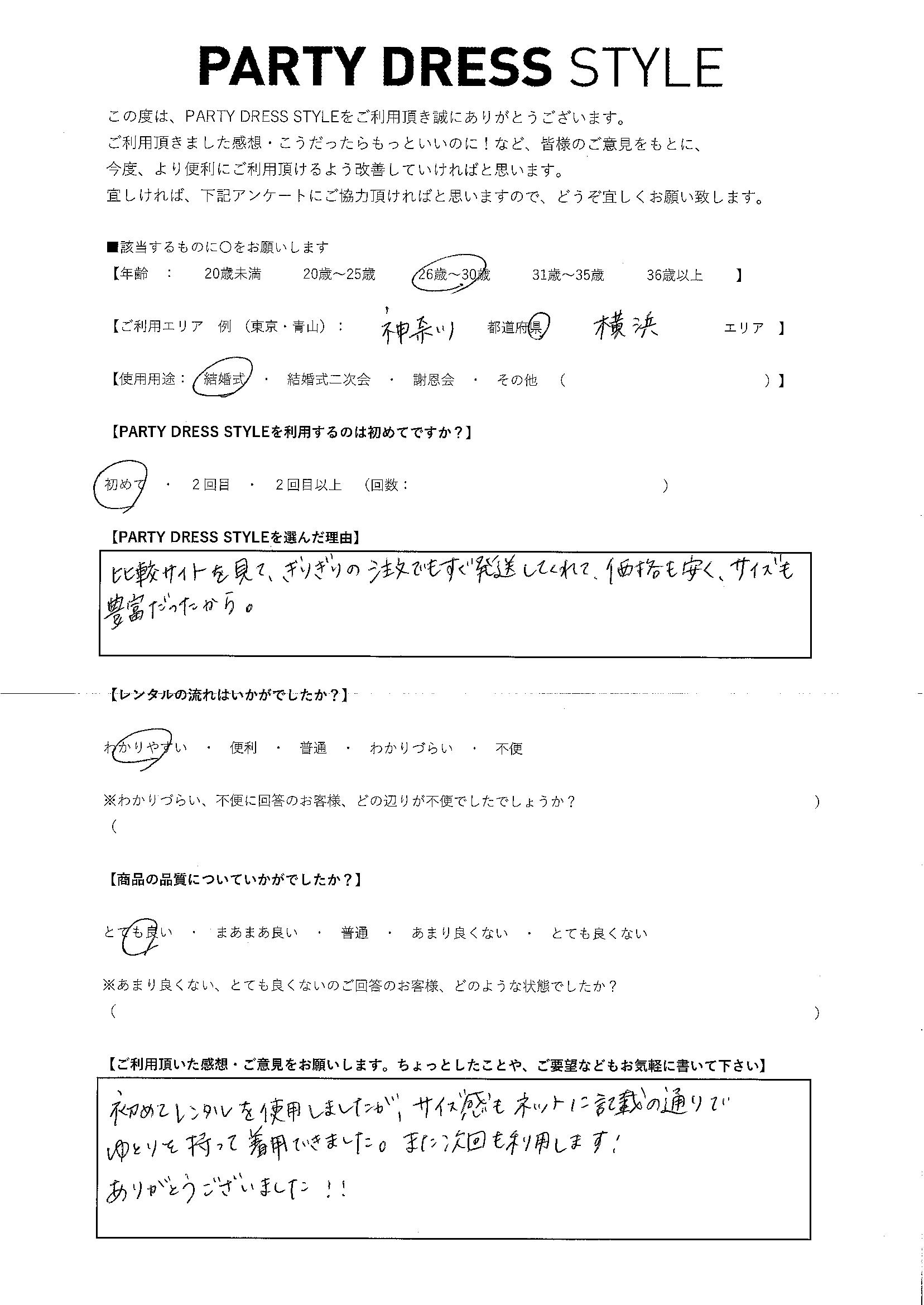 8/3結婚式 神奈川県・横浜エリア