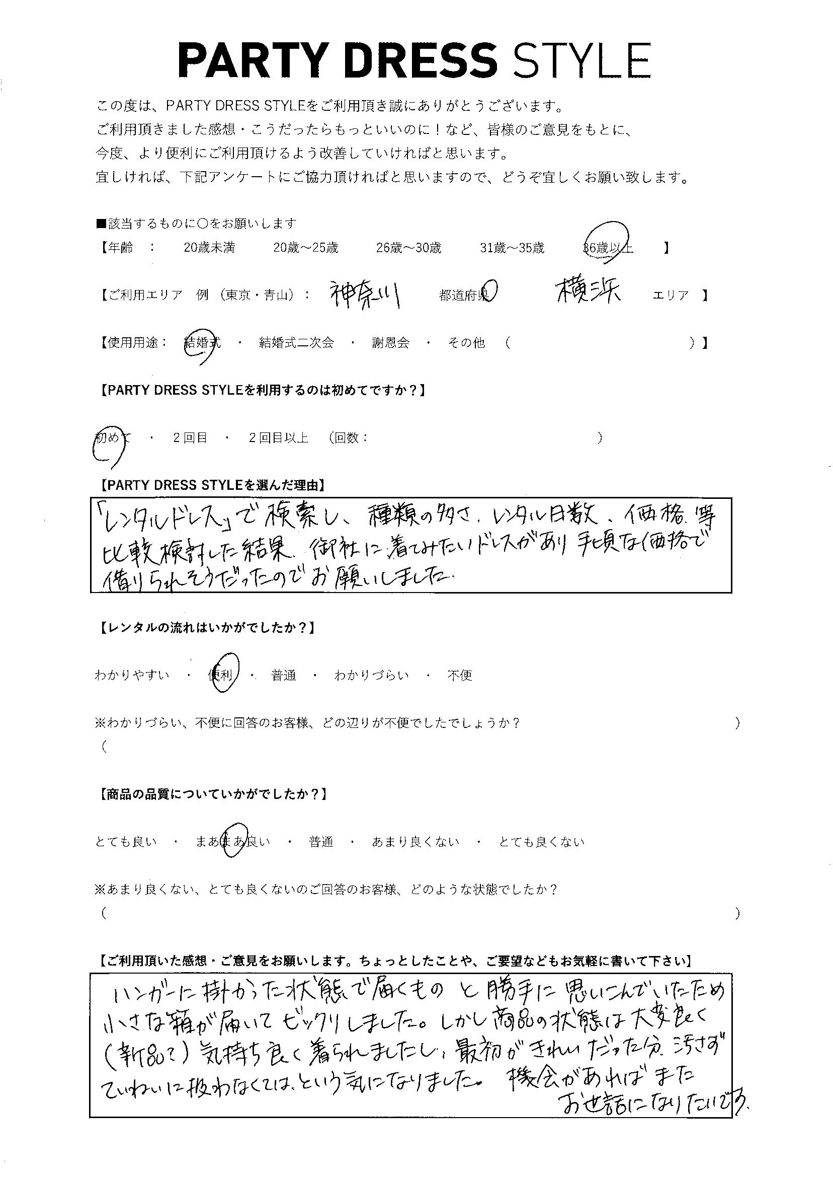 8/11結婚式 神奈川県・横浜エリア